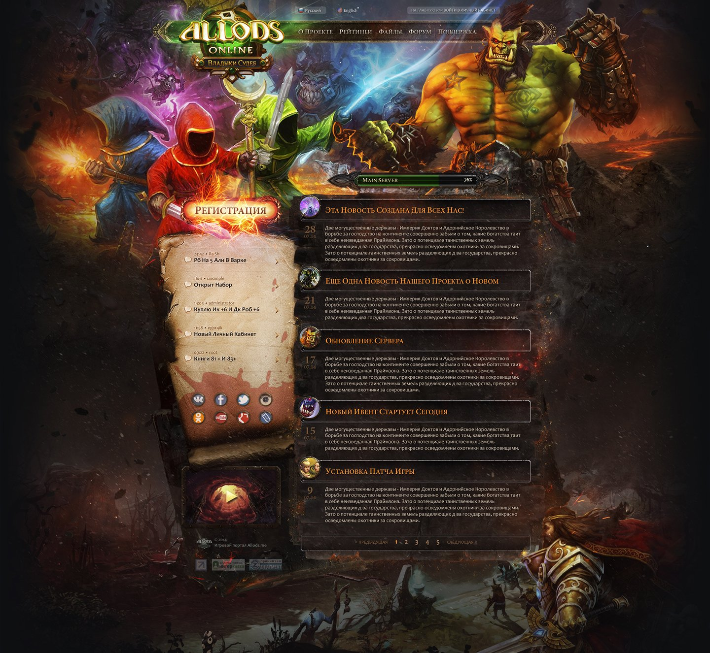 Allods Online Private Servers