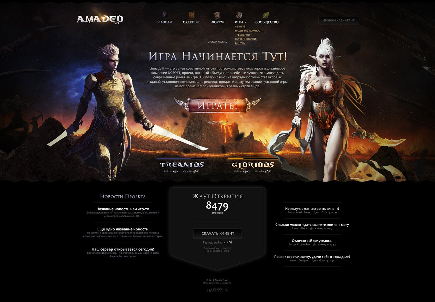 Amadeo > Website design for Lineage 2 private server. Main page
