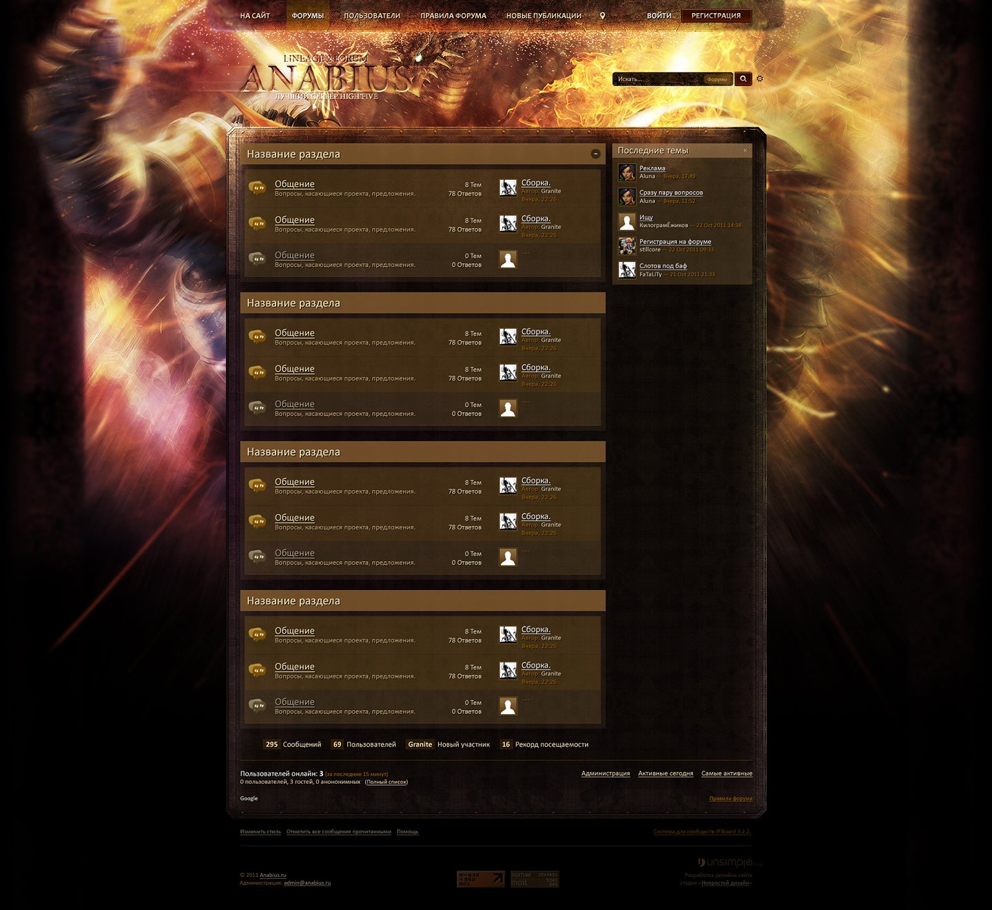 Anabius > Website design for Lineage 2 private server. Forum