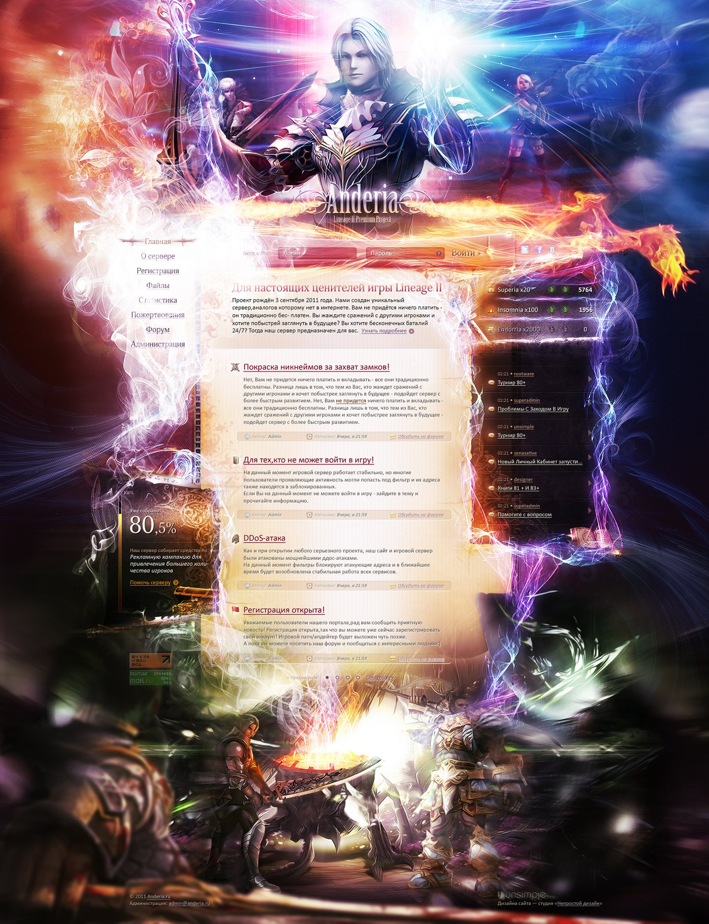 Anderia > Website design for Lineage 2 private server. Main page