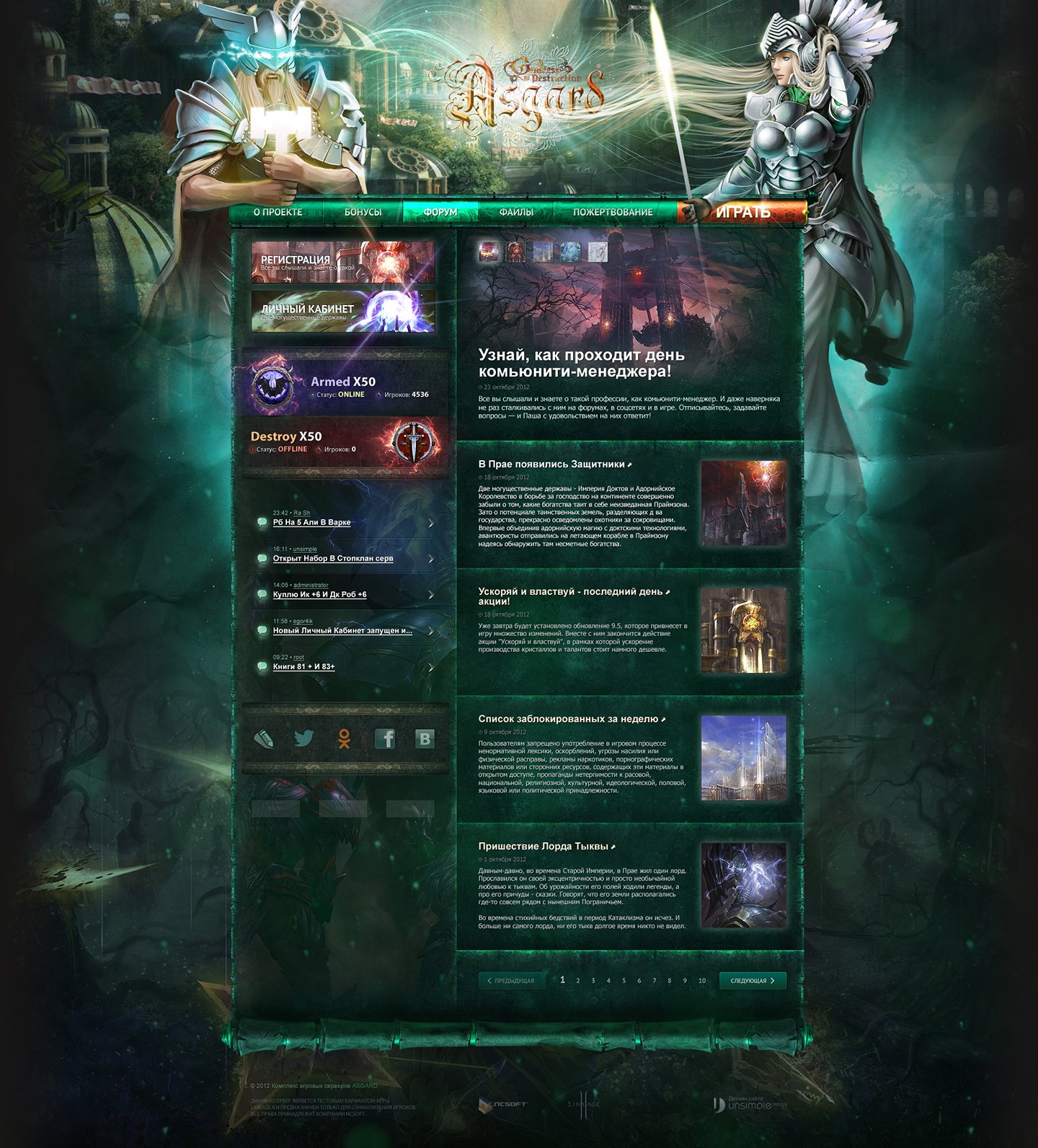 Asgard > Website for Lineage 2 private server. Main page