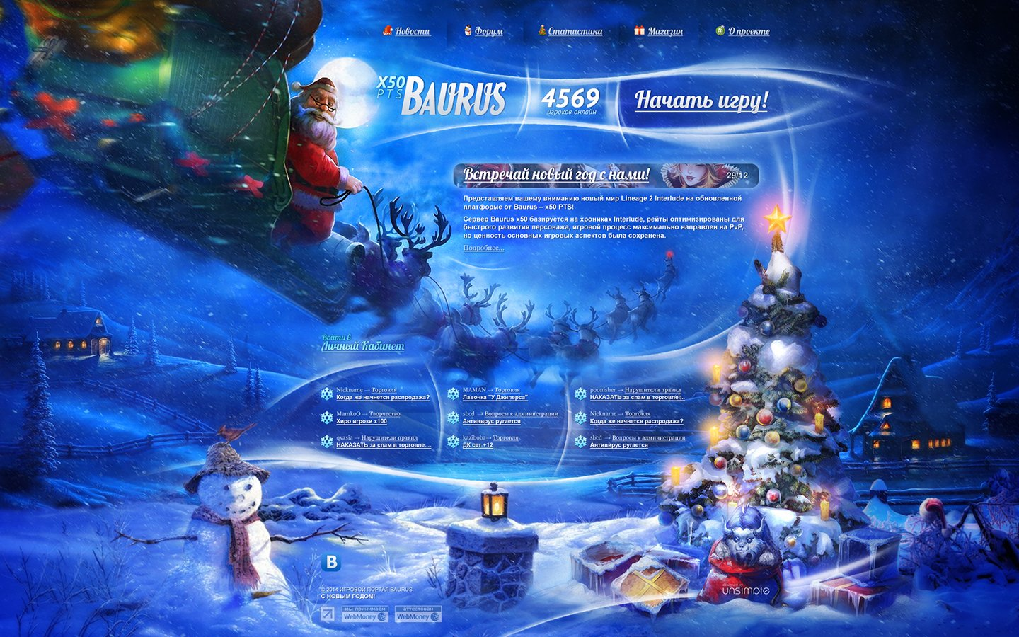 Baurus > Website design for Lineage 2 private server. Main page, winter