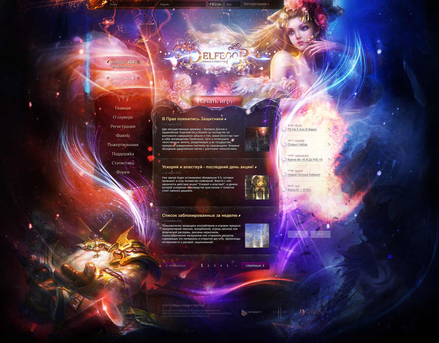 Delfegor > Website design for Lineage 2 private server. Main page