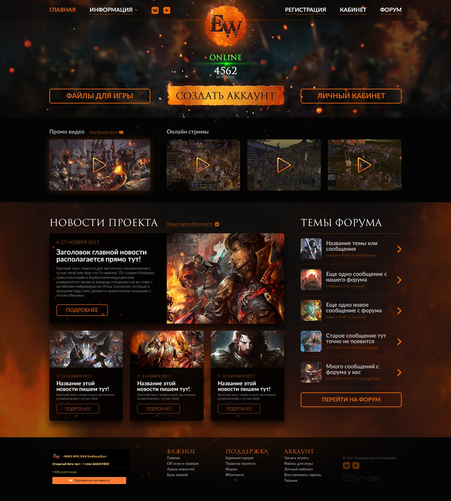 EndlessWar > Website for Lineage 2 RvR private server. Main page