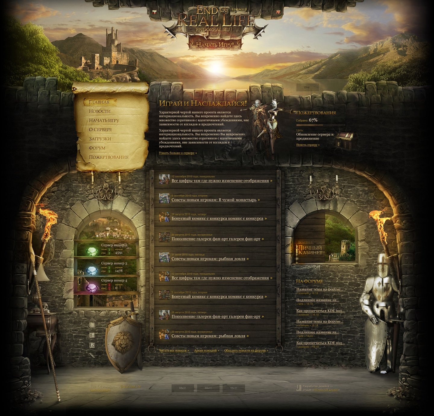 EndorReal > Website design for Lineage 2 private server. Main page