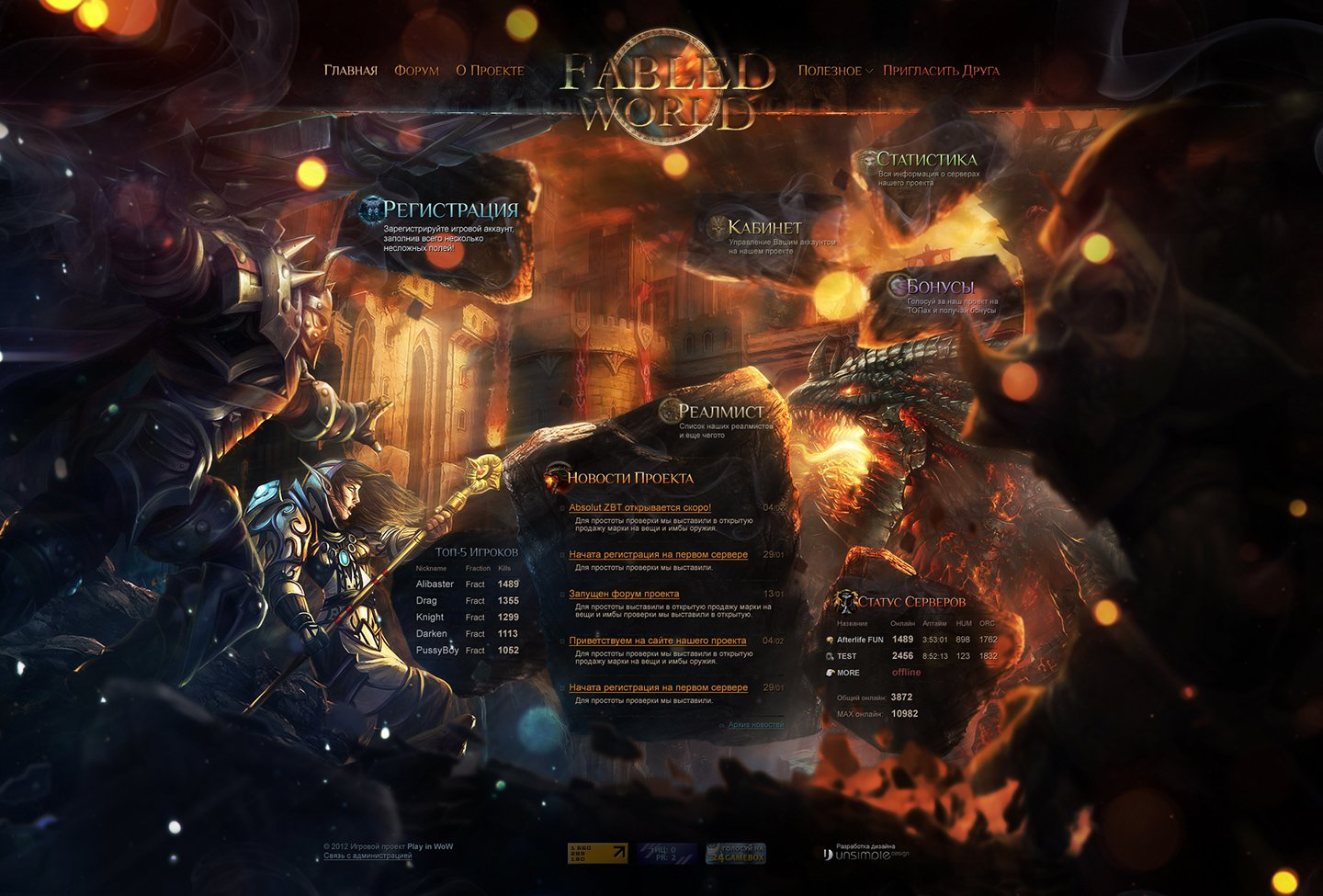 FabledWorld > Website design for private server World of Warcraft. Main page