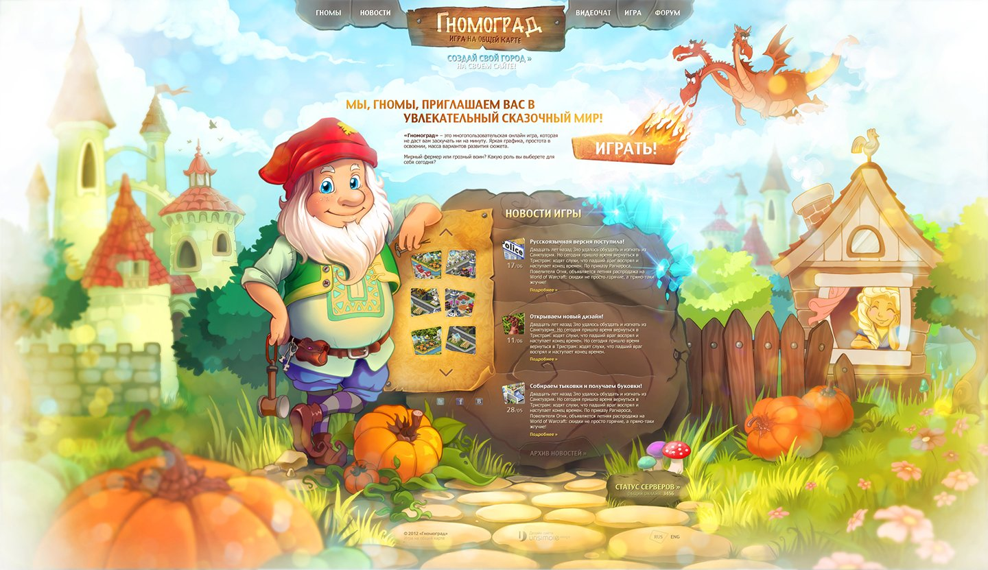 Gnomograd > Website for browser online game project. Main page