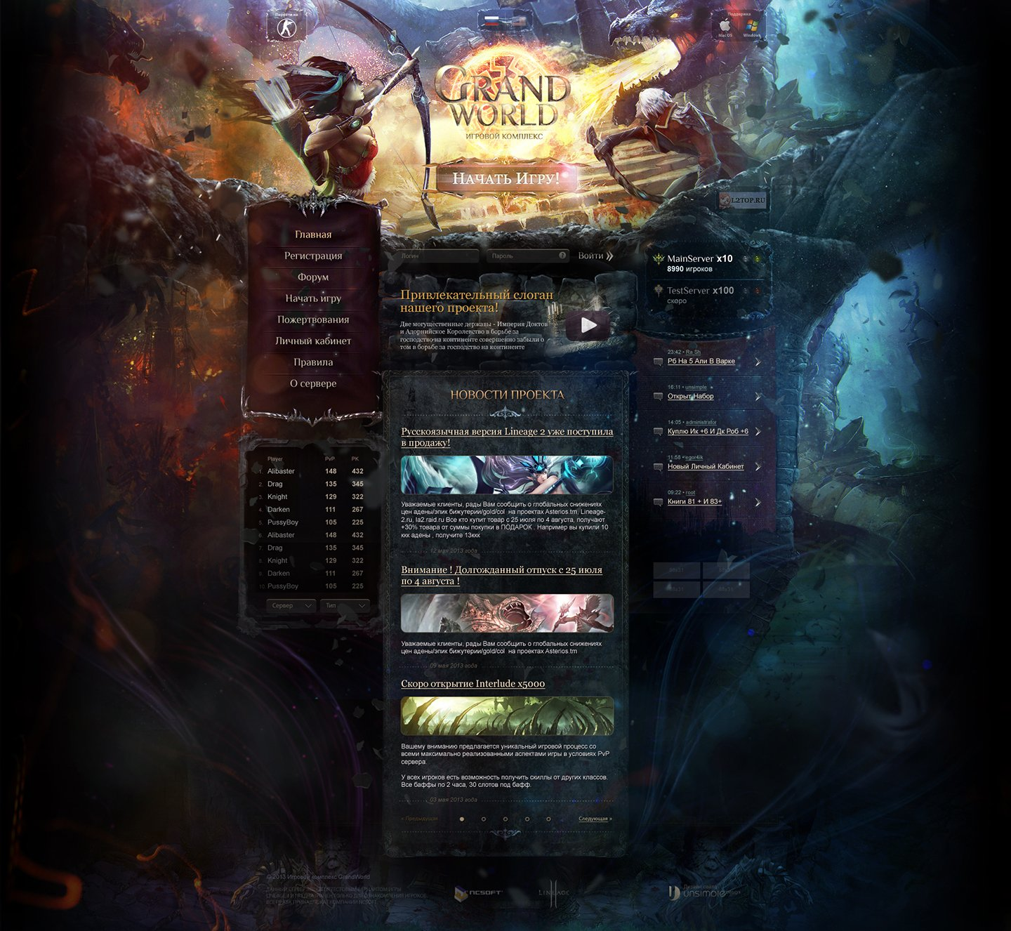 GrandWorld > Website for Lineage 2 private server. Main page