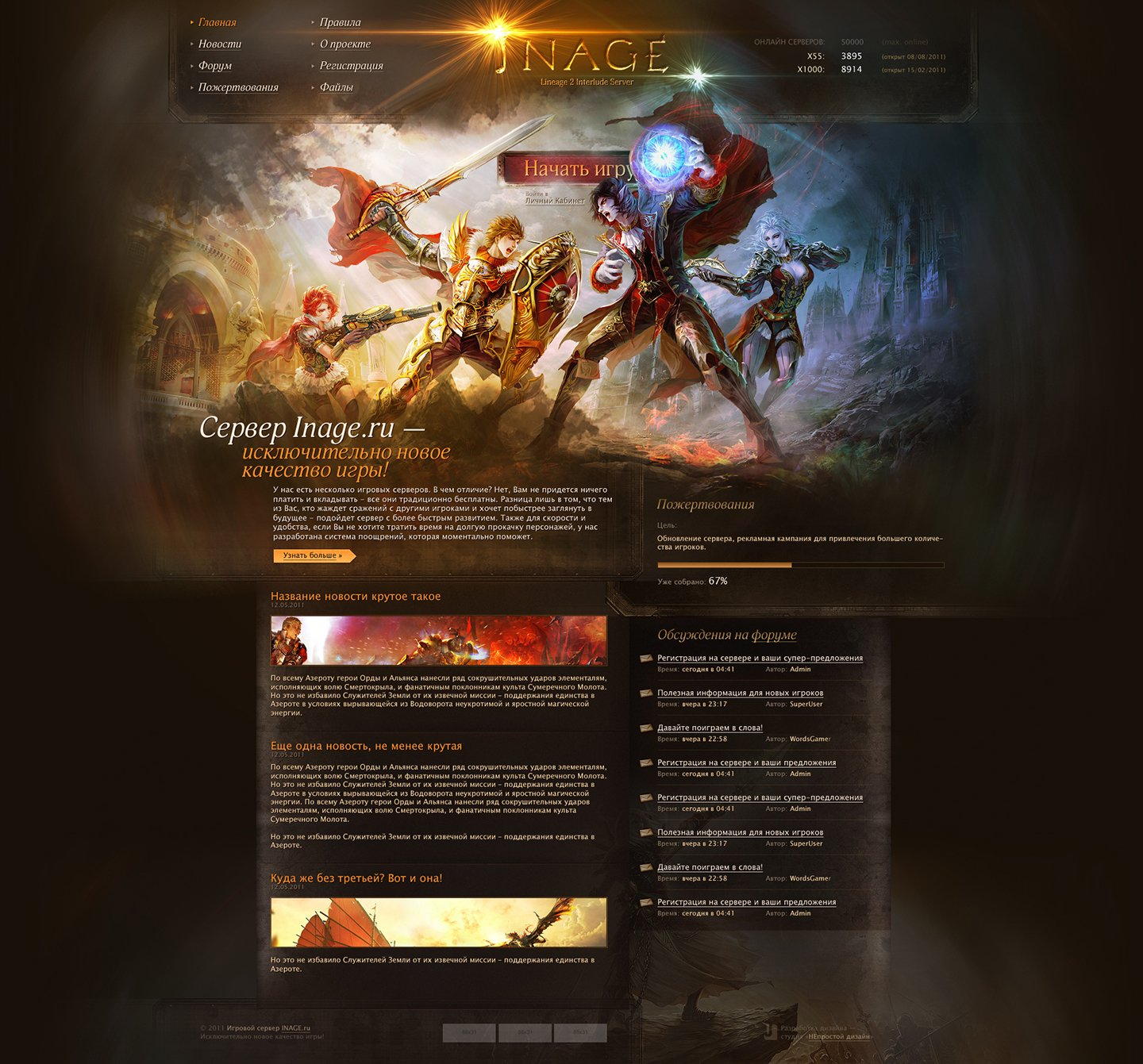 Inage > Website design for Lineage 2 private server. Main page