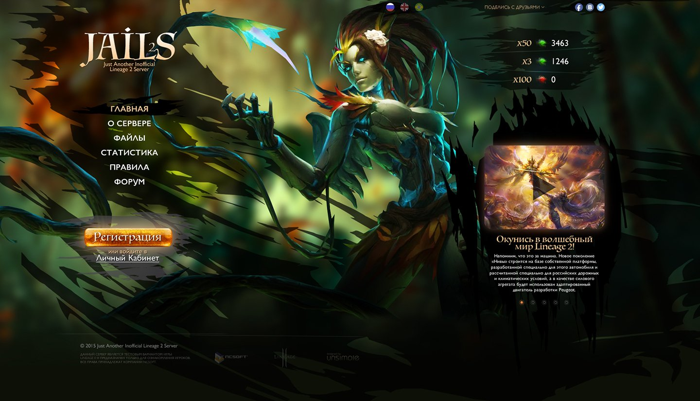 Jails > Website design for Lineage 2 private server. Main page
