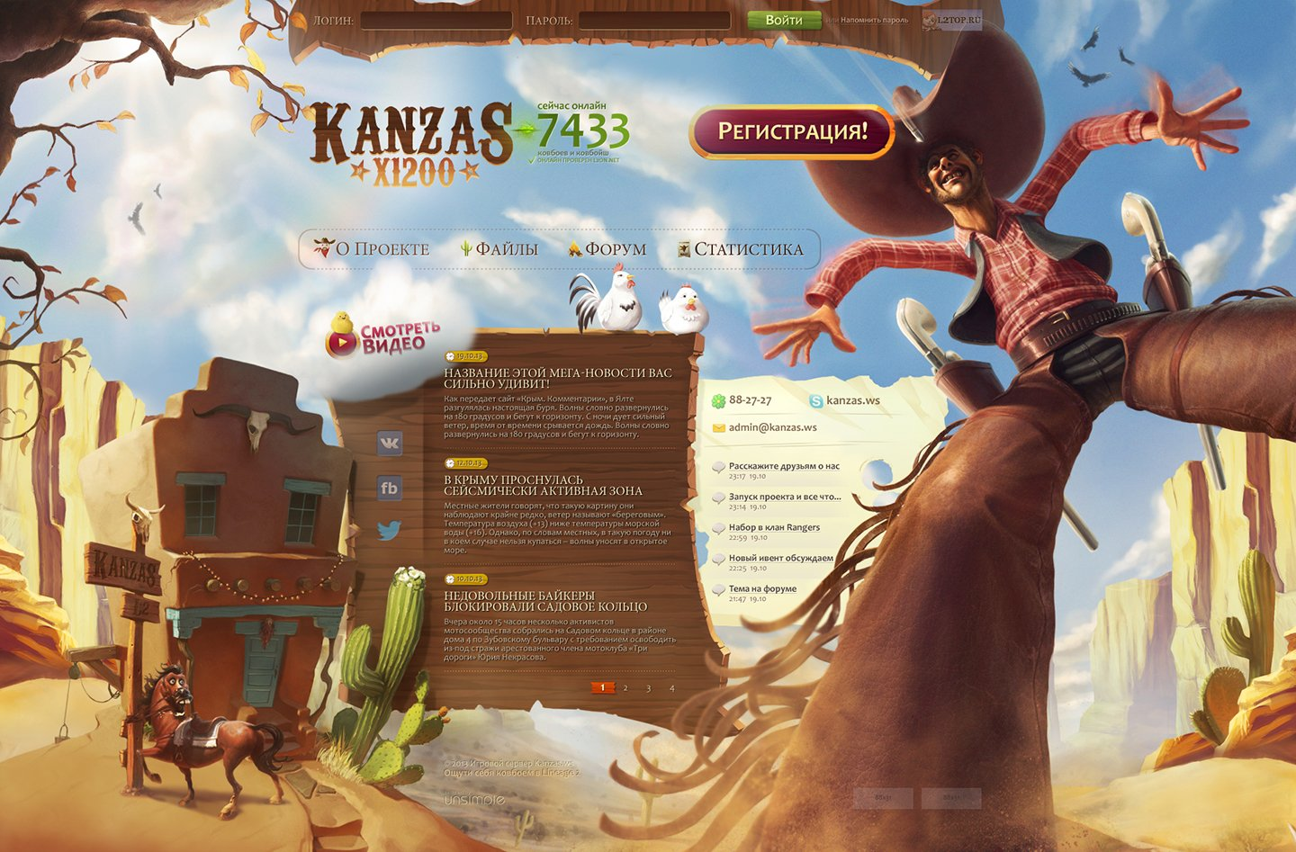 Kanzas > Website design for Lineage 2 private server. Main page