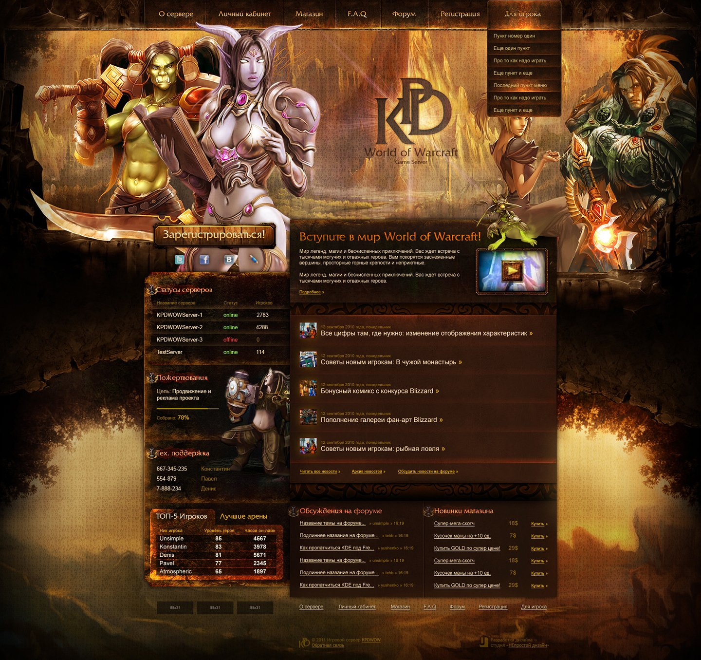 KPDWoW > Website design for private server World of Warcraft. Main page