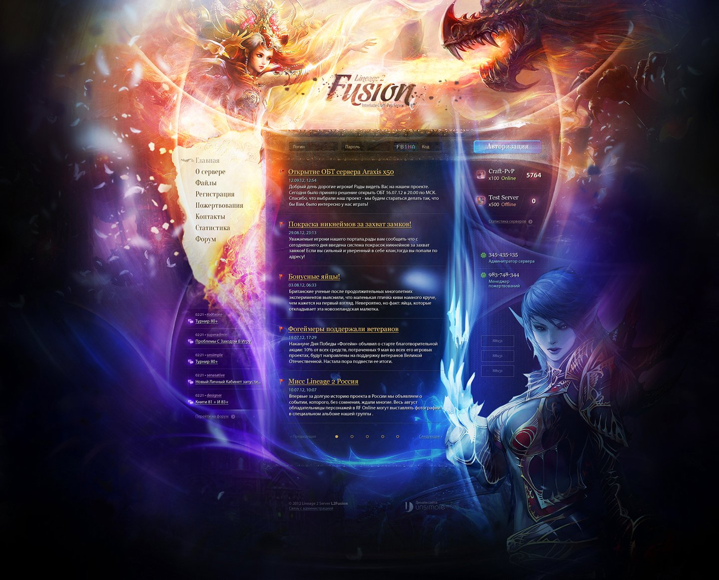 L2Fusion > Website design for Lineage 2 private server. Main page
