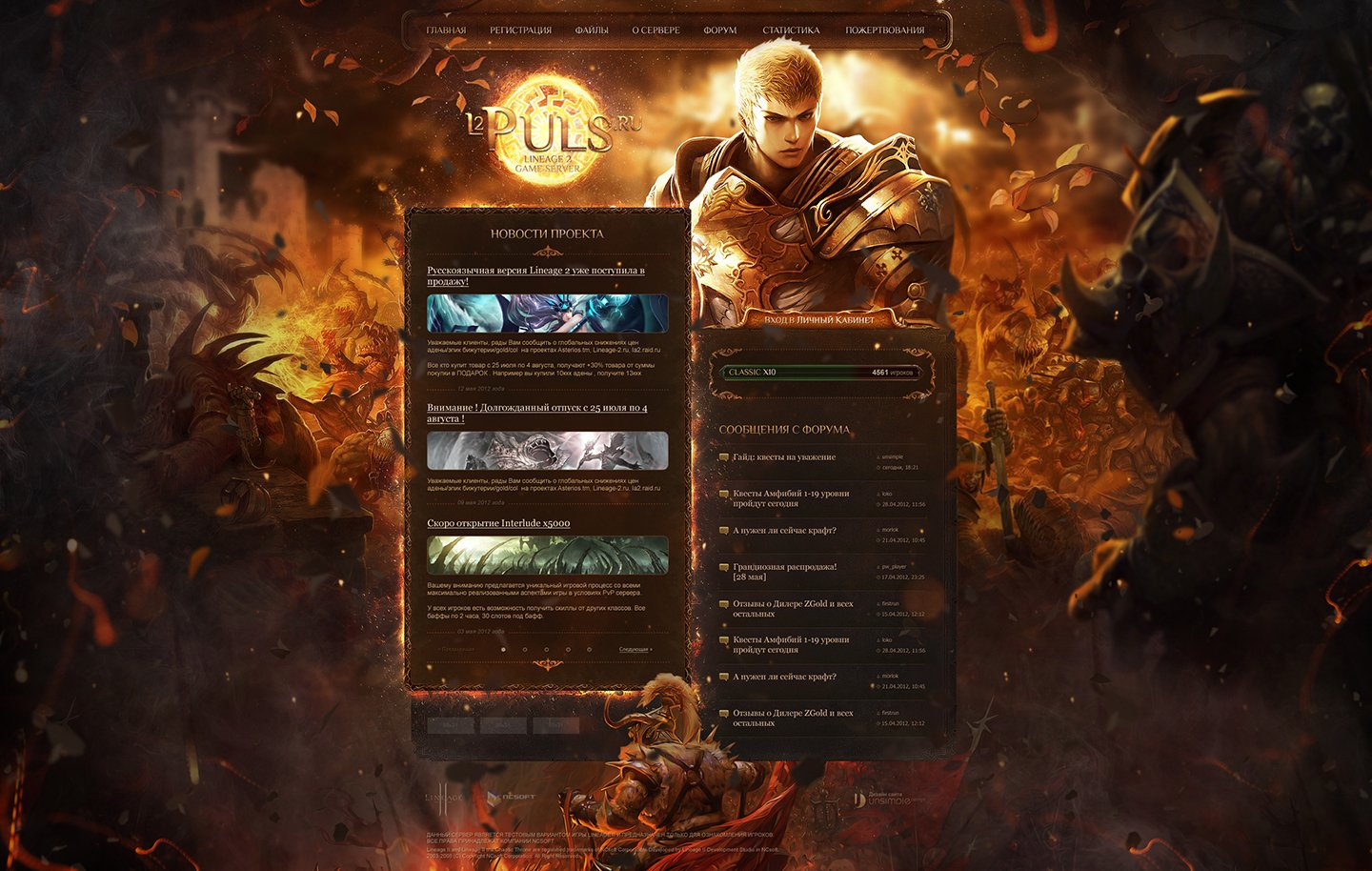 L2Puls > Website design and promo page for Lineage 2 private server. Main page