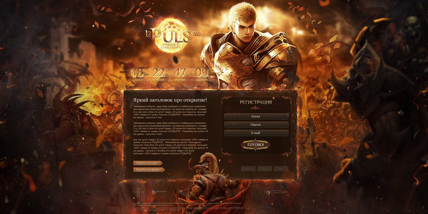 L2Puls > Website design and promo page for Lineage 2 private server. Promo page