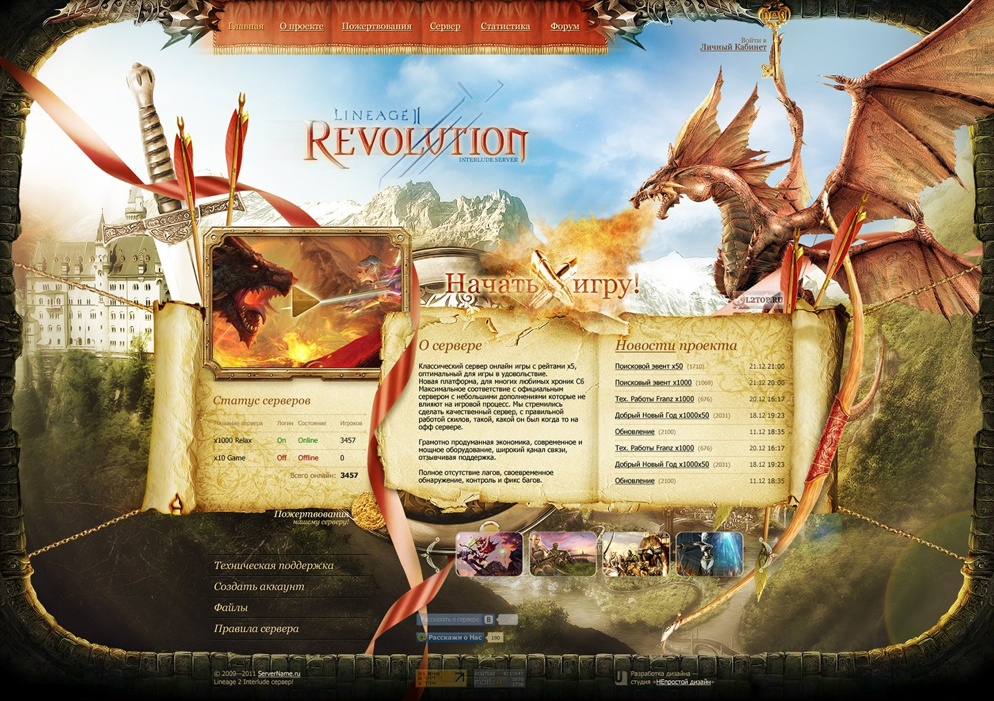 L2Revolution > Website design for Lineage 2 private server. Main page