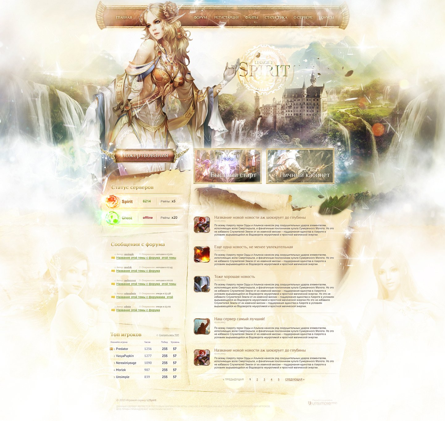 L2Spirit > Website design for Lineage 2 private server. Main page