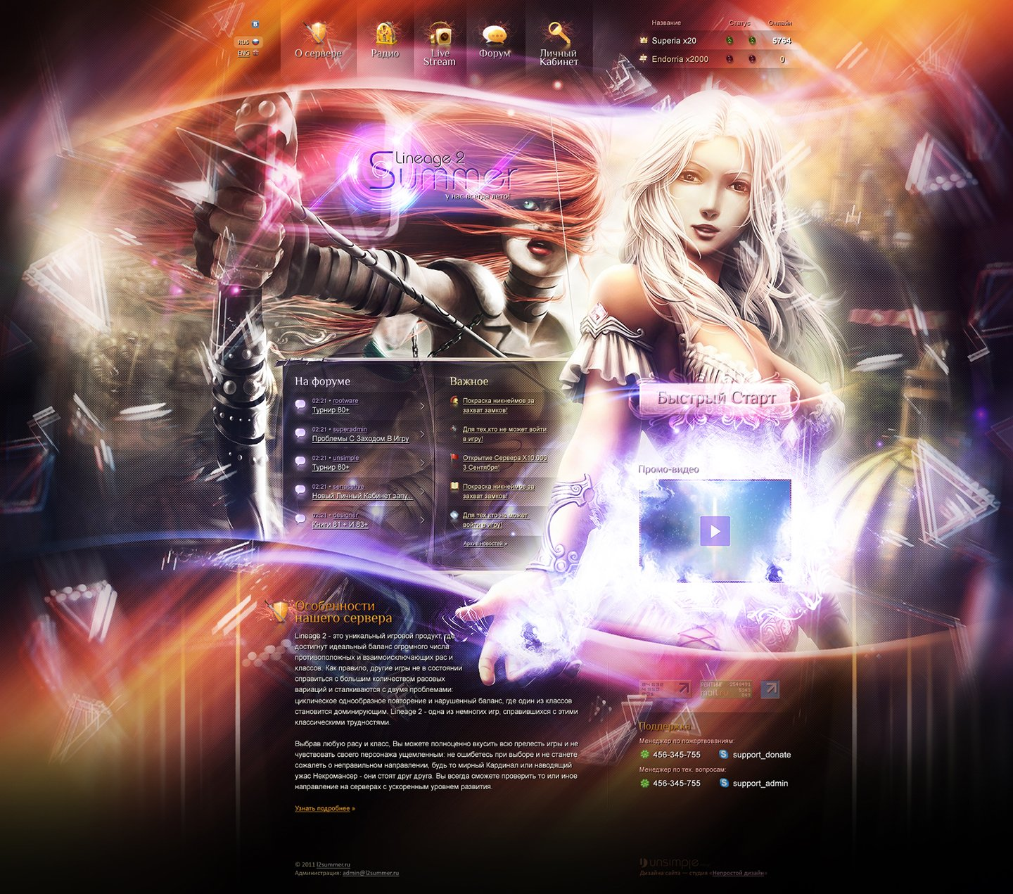 L2Summer > Website design for Lineage 2 private server. Main page