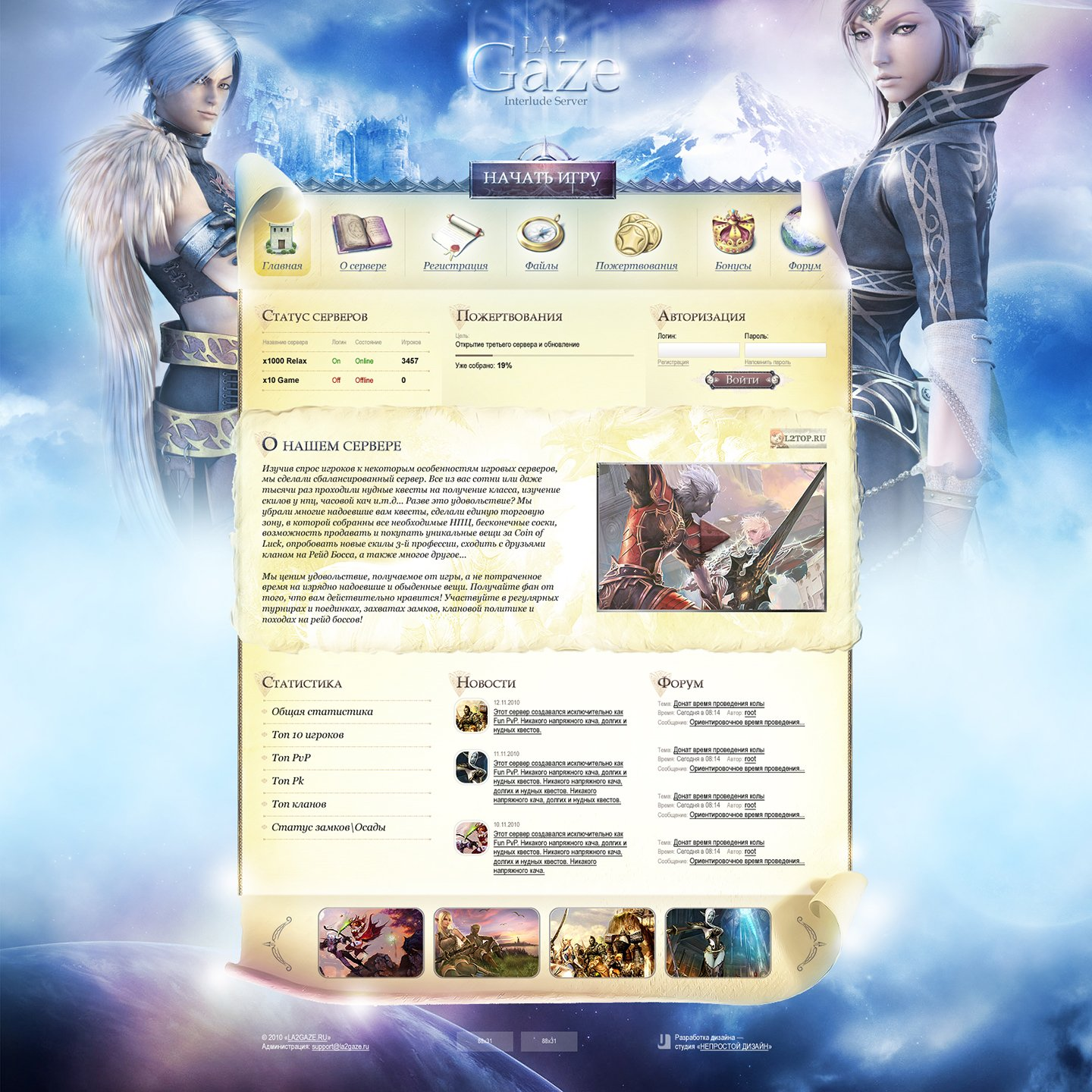 La2Gaze > Website design for Lineage 2 private server. Main page