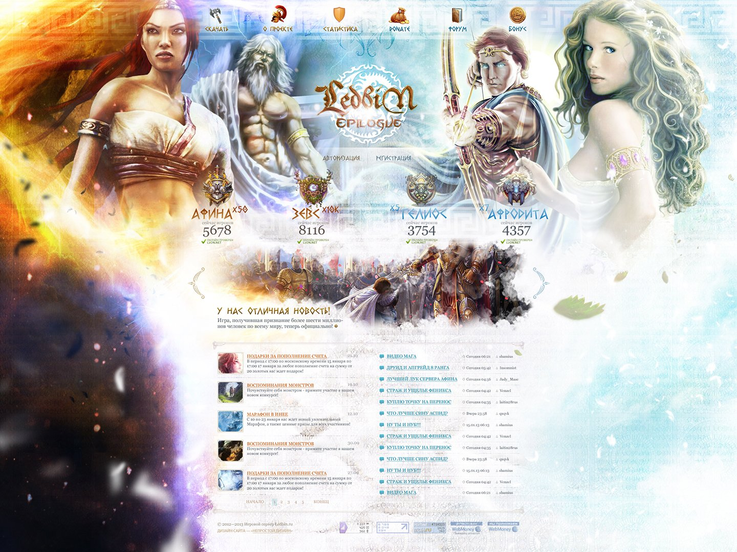 Ledbin > Website design for Lineage 2 private server. Main page