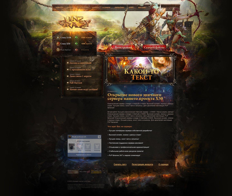 Lin2Crazy > Website design for Lineage 2 private server