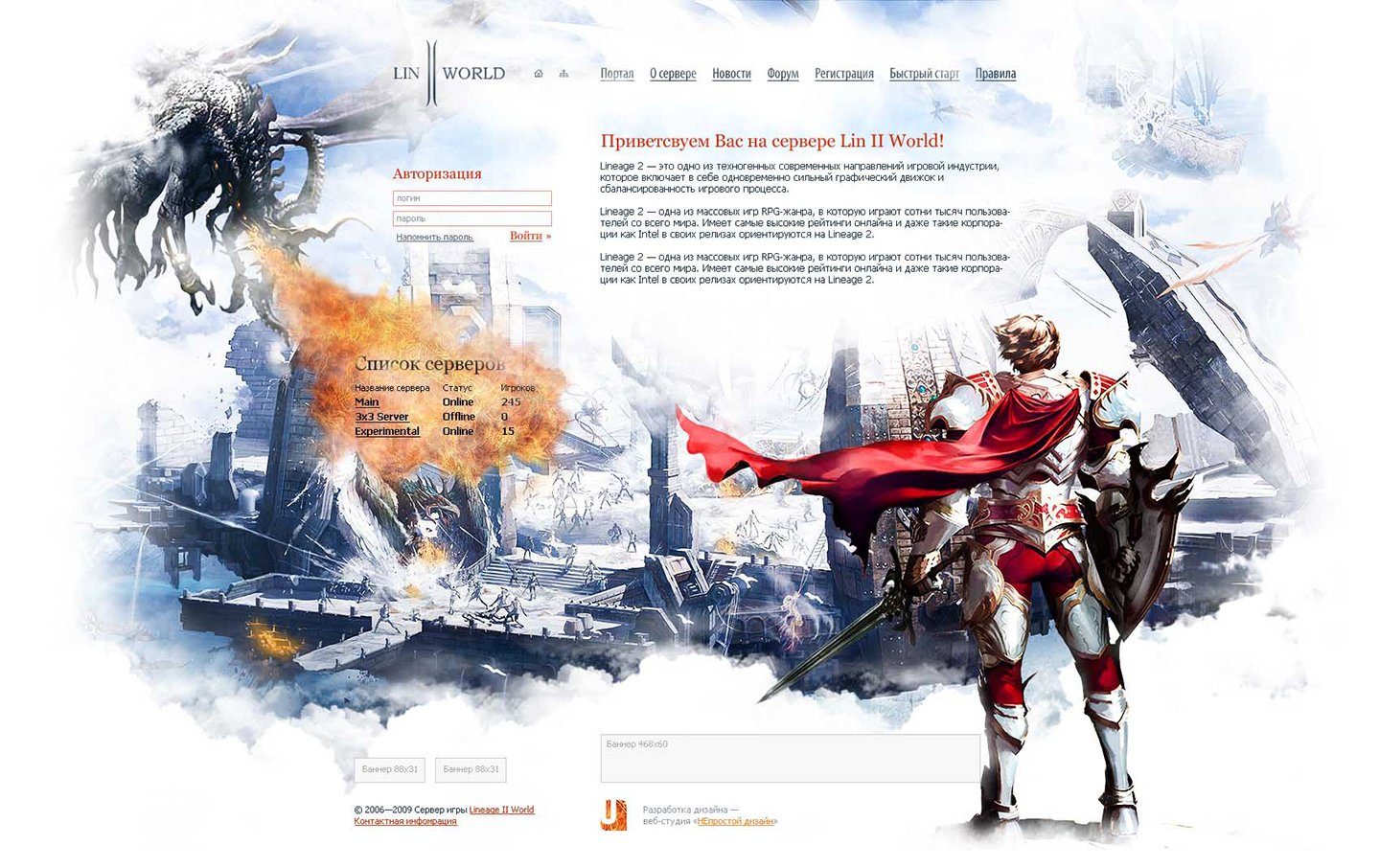 Lin2World > Website design for Lineage 2 private server. Main page