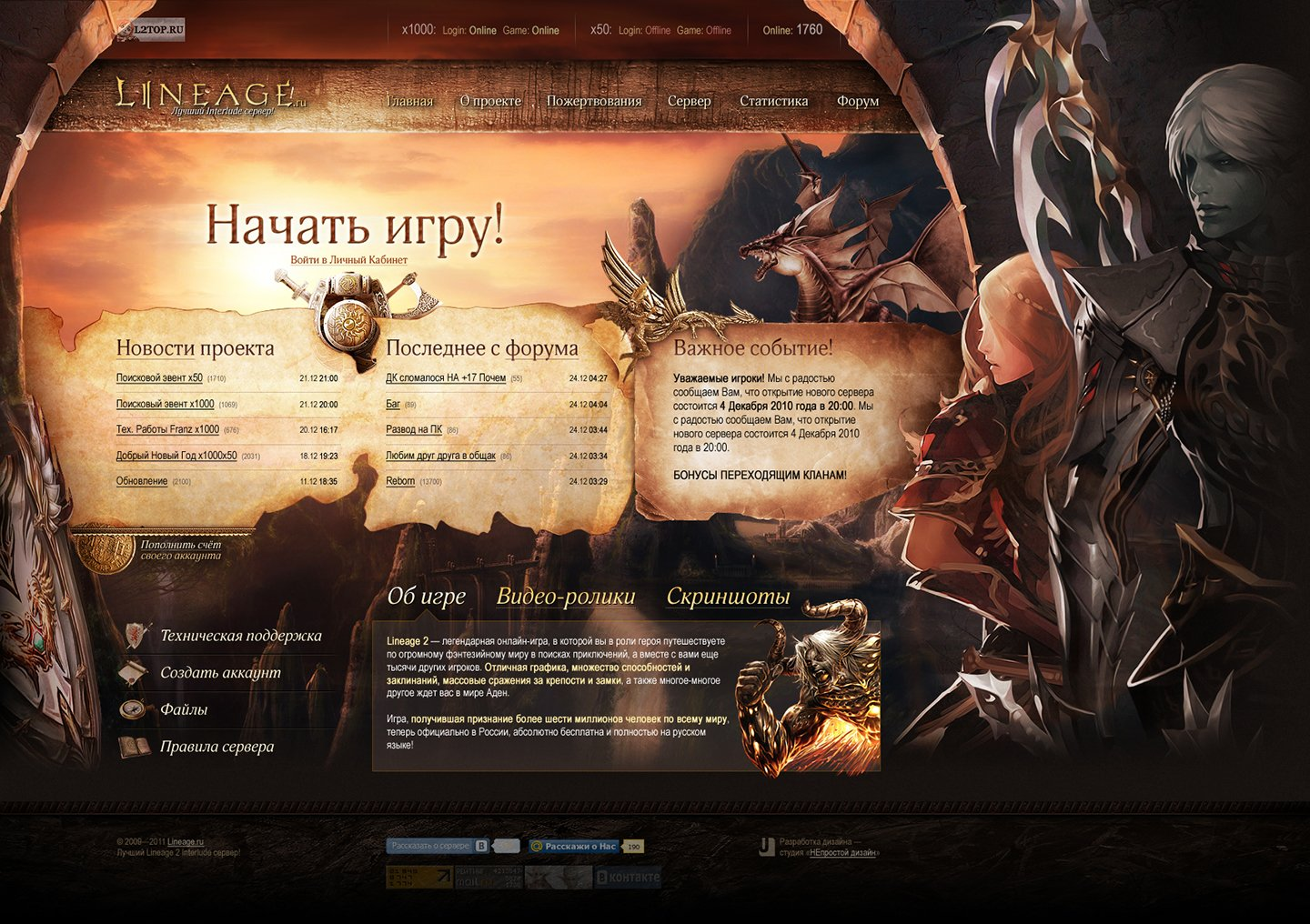 Lineage.ru > Website design for Lineage 2 private server. Main page