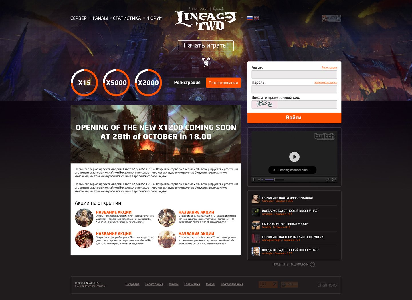 LineageTwo > Website design for Lineage 2 private  server. Main page