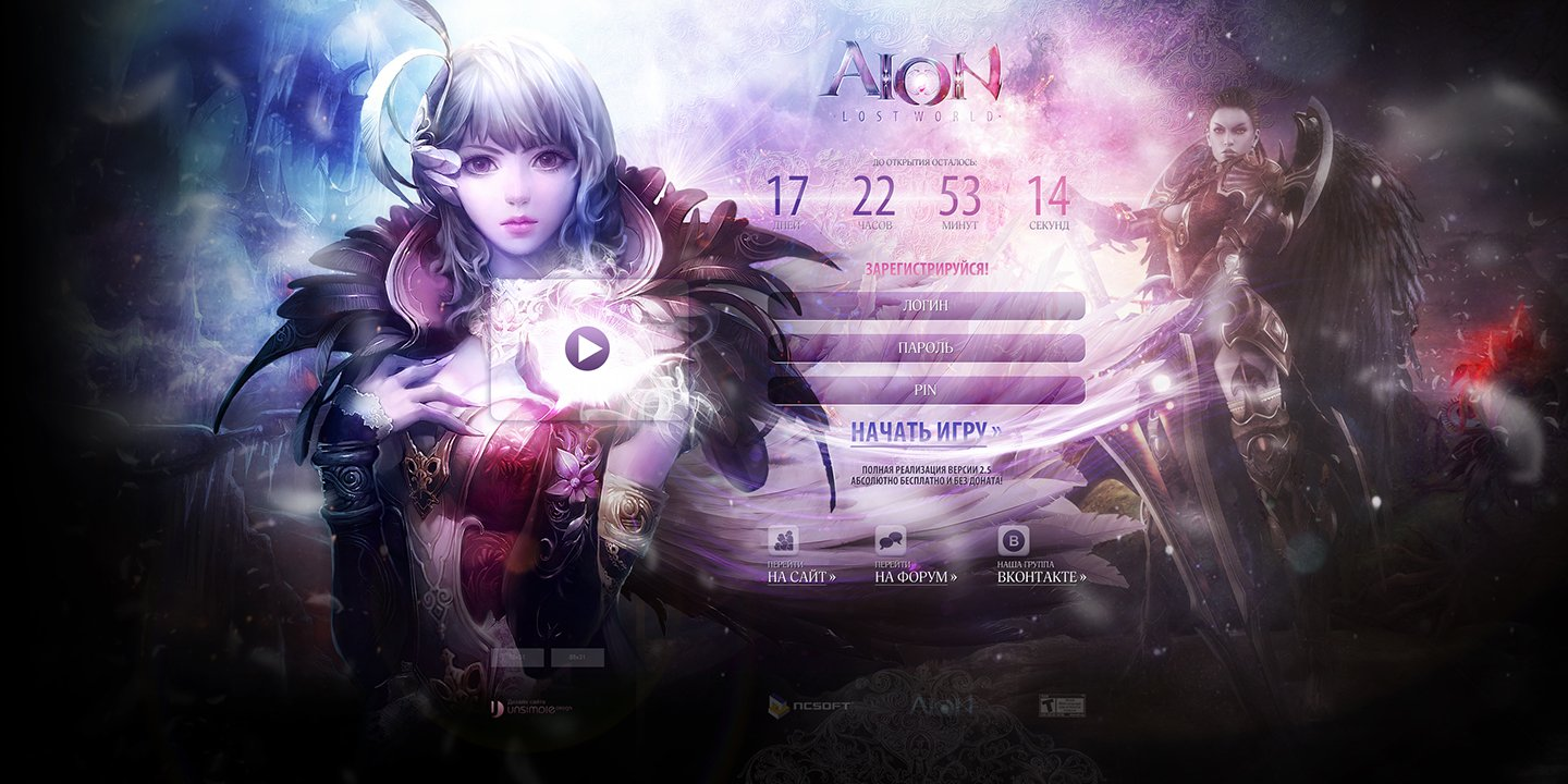 LostWorld > Landing page for AION private server. Landing page