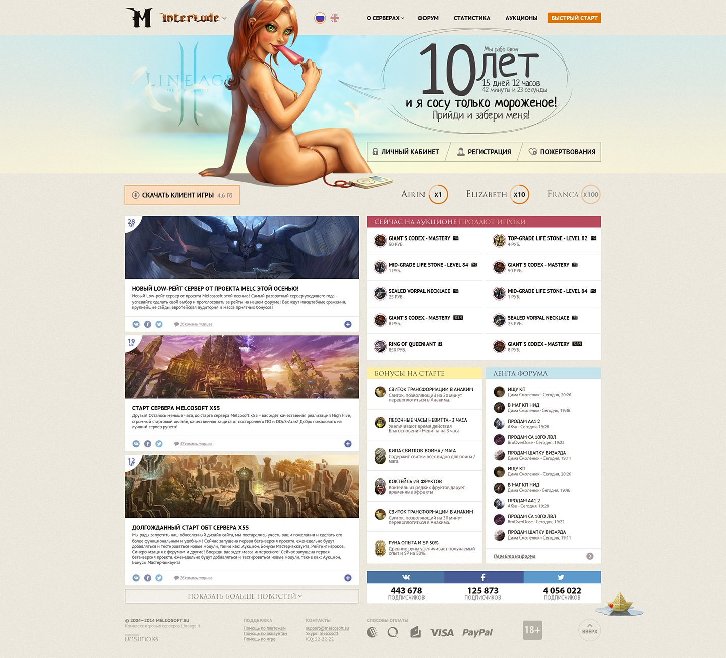 Melcosoft > Website design for Lineage 2 private server. Interlude