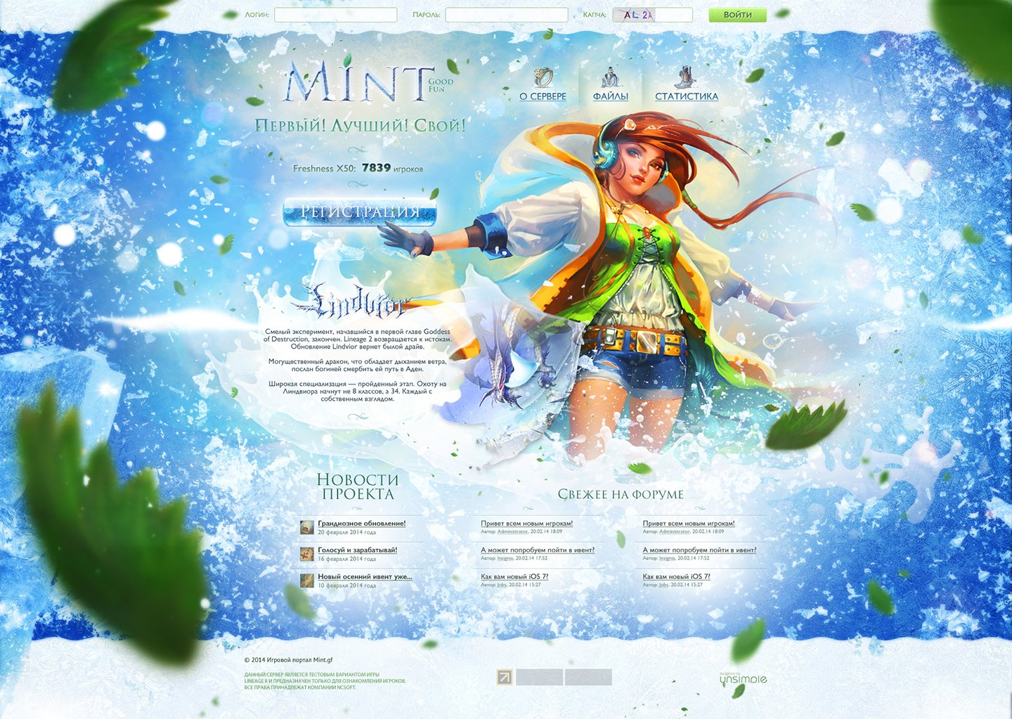 Mint.gf > Website design for Lineage 2 private server. Main page