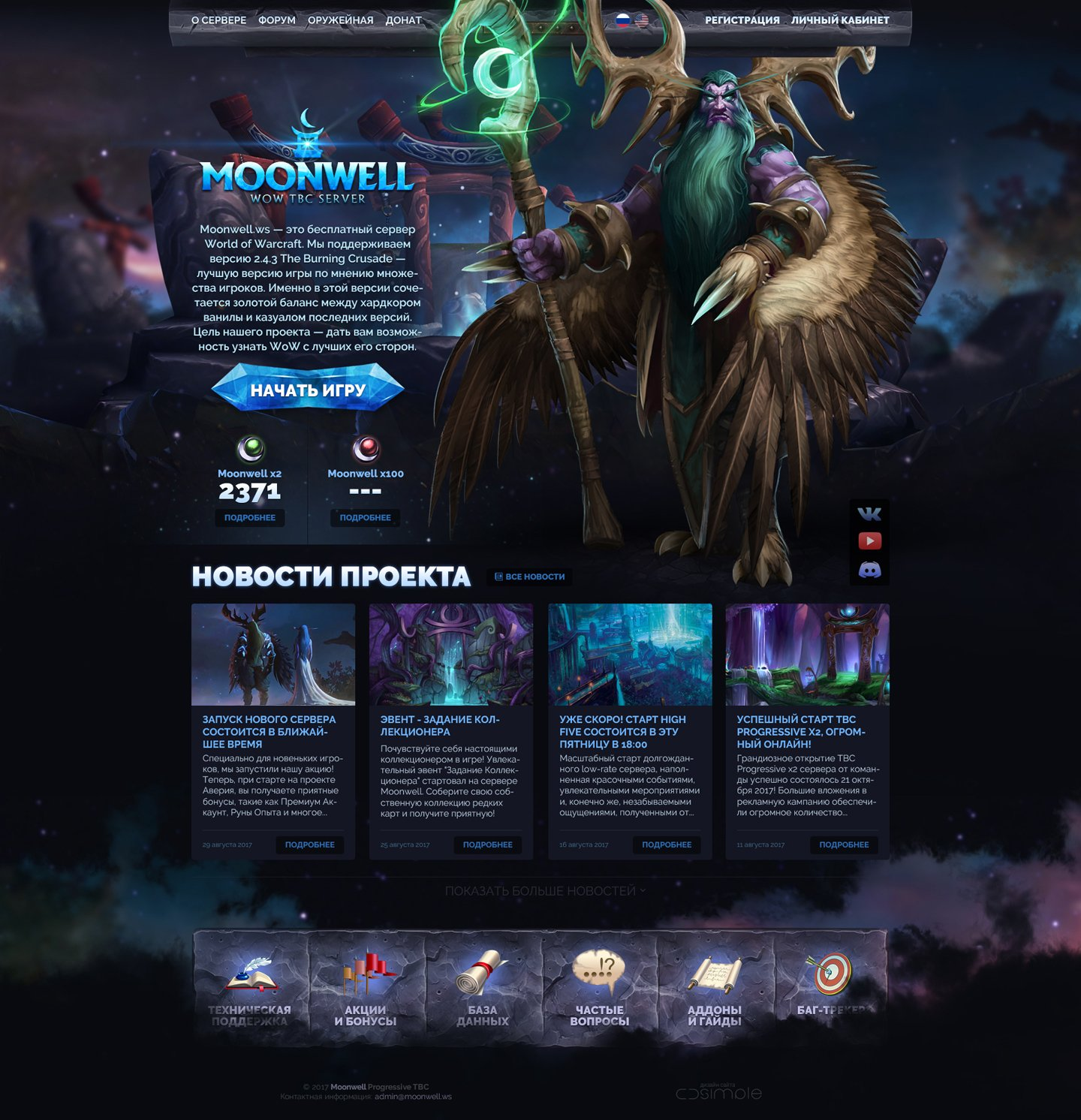 Moonwell > Website design for private server World of Warcraft. Main page