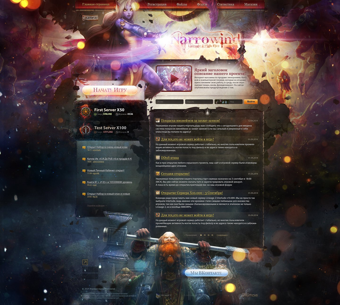 Narrowind > Website design for Lineage 2 private server. Main page