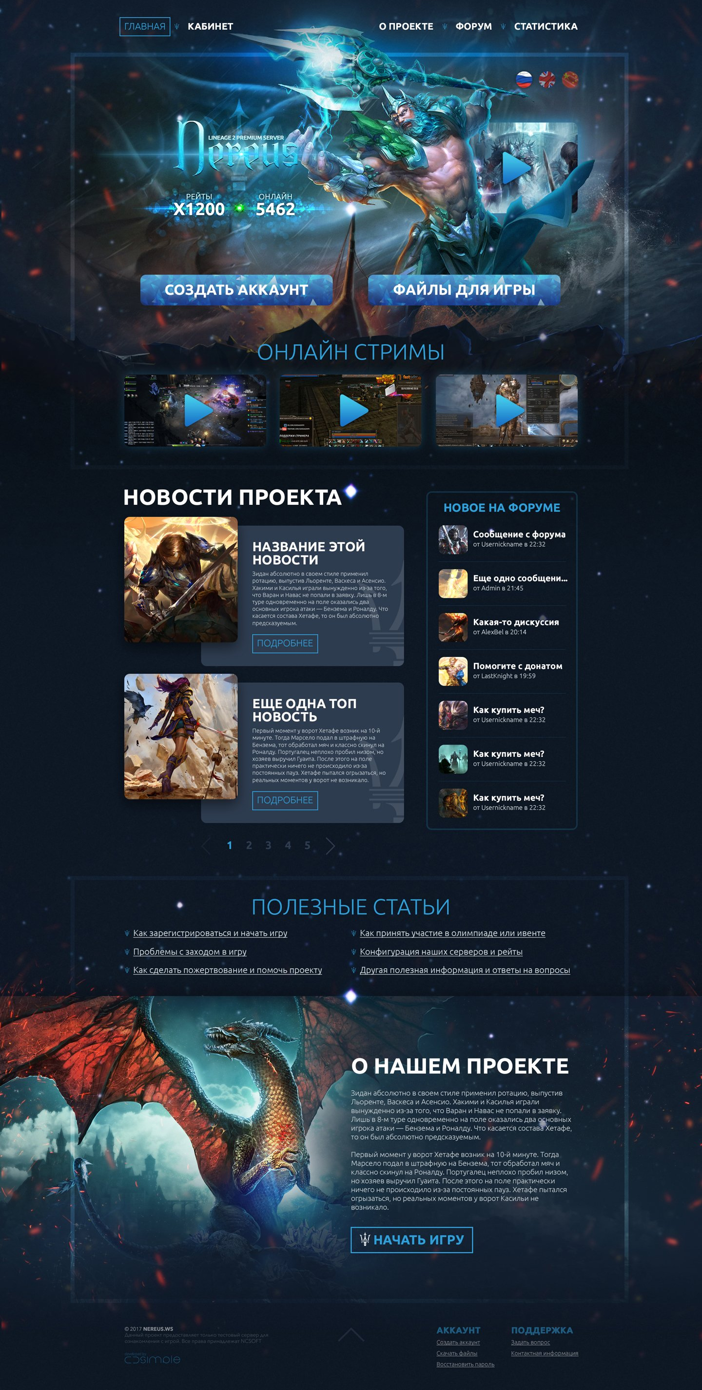 Nereus > Website design for Lineage 2 private server. Main page