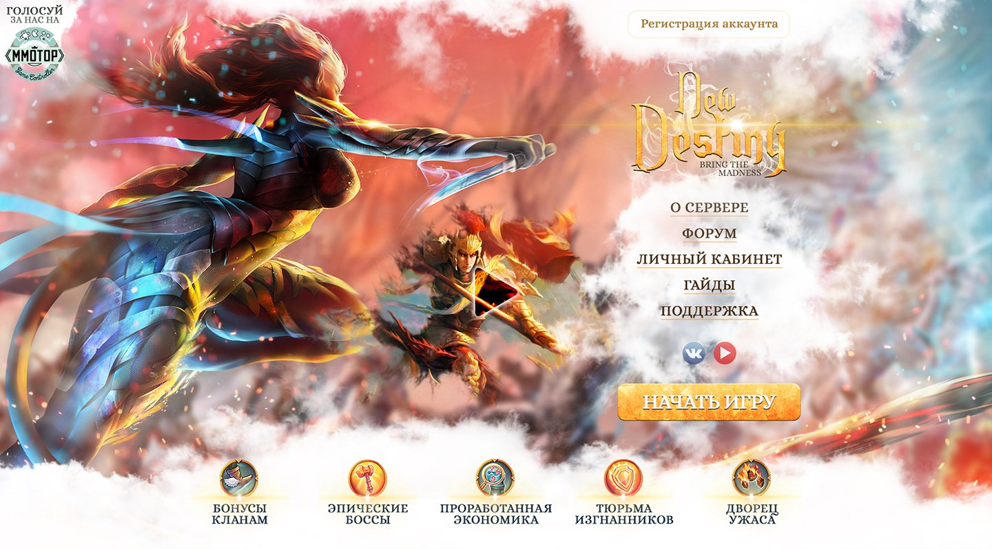 NewDestiny > Website design for Perfect World Online private  server. Main page, first window