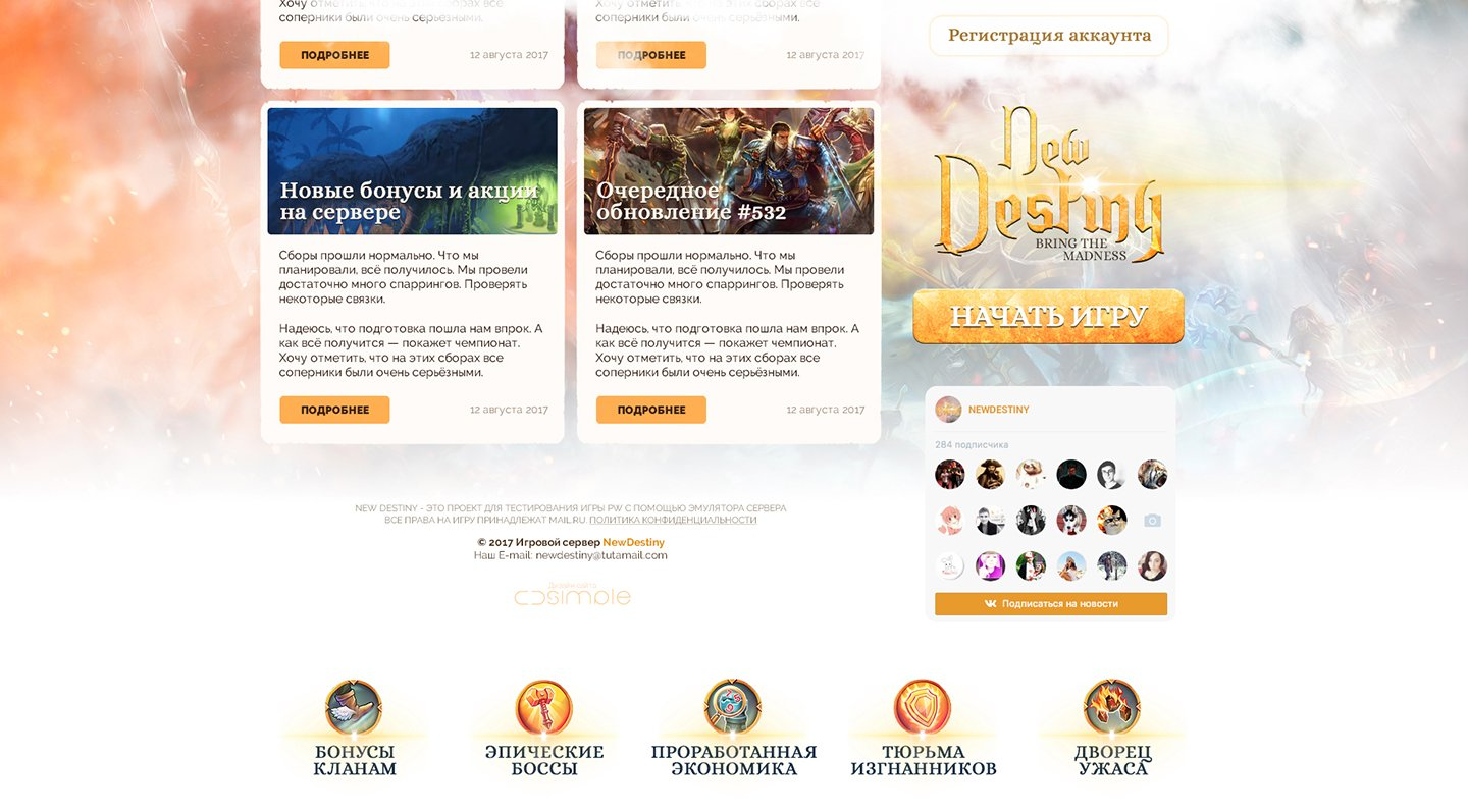 NewDestiny > Website design for Perfect World Online private  server. Footer