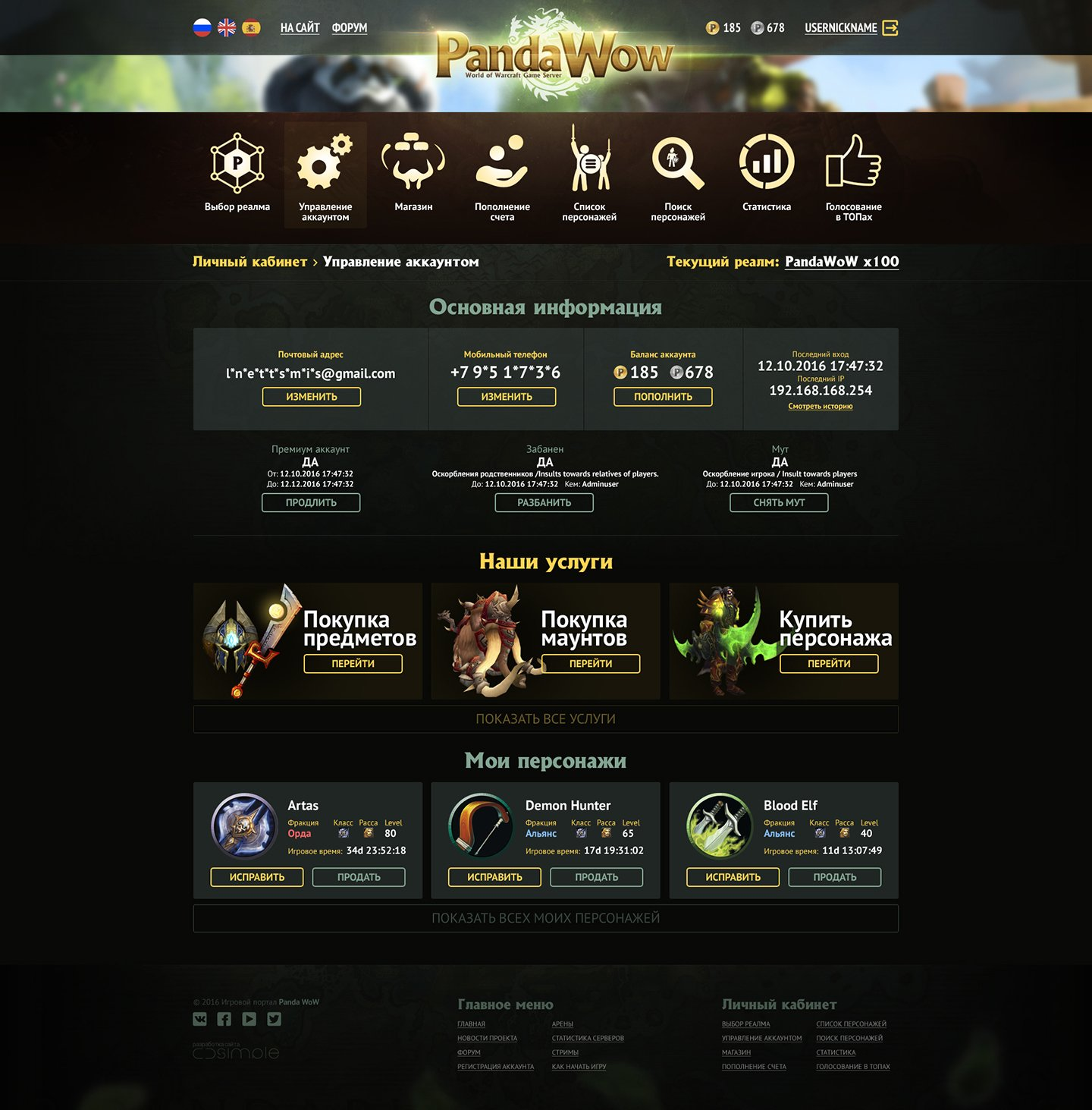 PandaWoW > Control panel design for private server World of Warcraft. Main page control panel