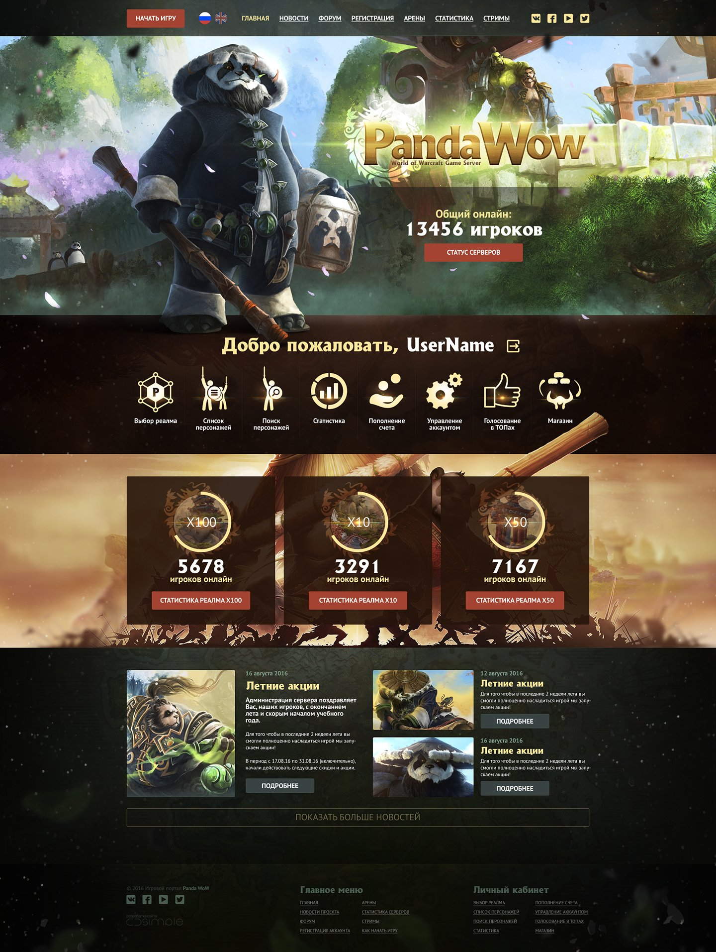 PandaWoW > Website design for private server World of Warcraft. Main page