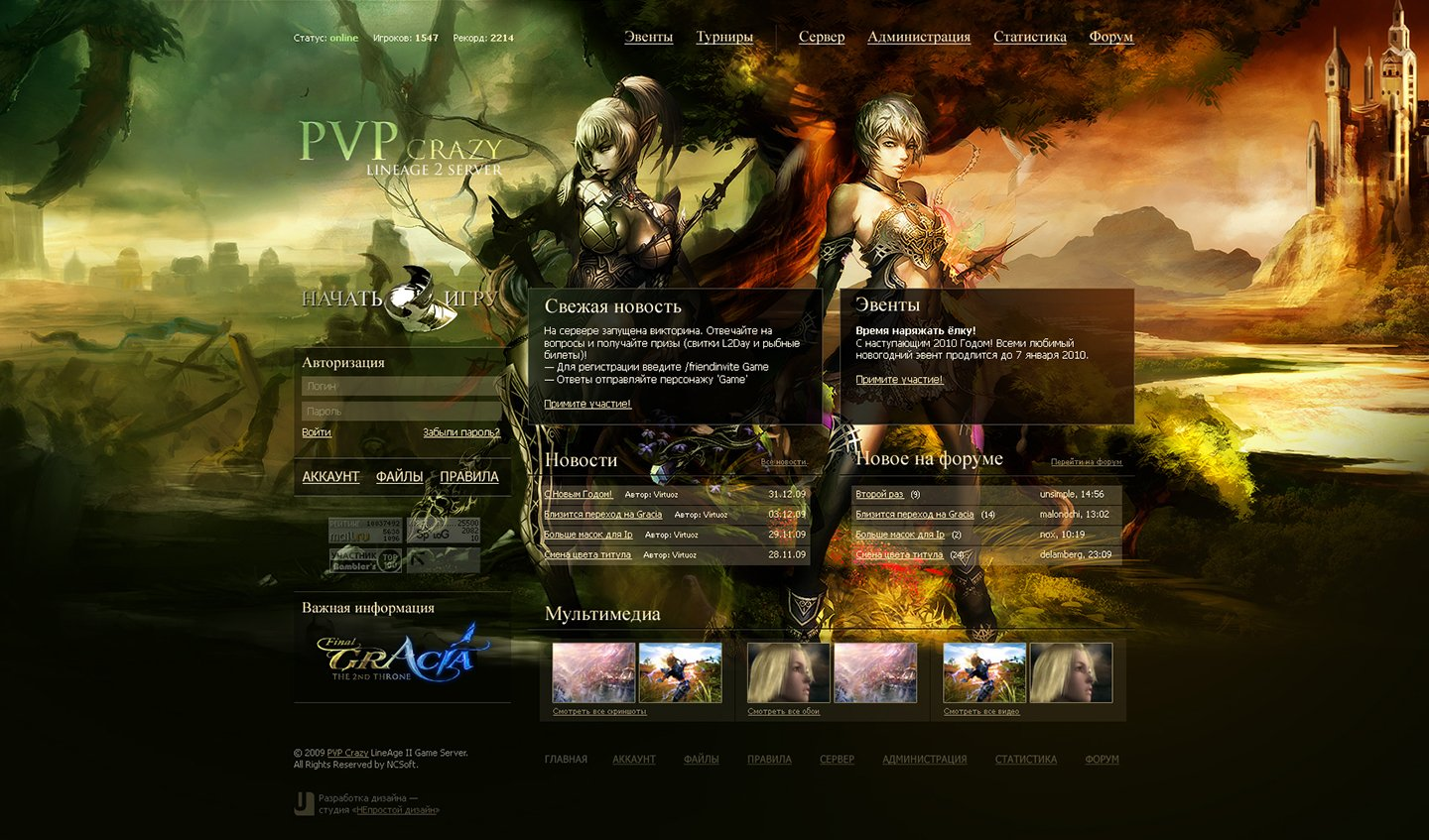 PvPCrazy > Website design for Lineage 2 private server. Main page