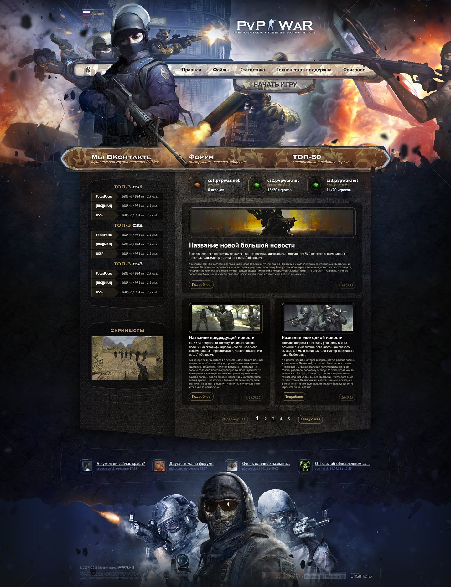PvPWar > Website for Counter-Strike private  server. Main page