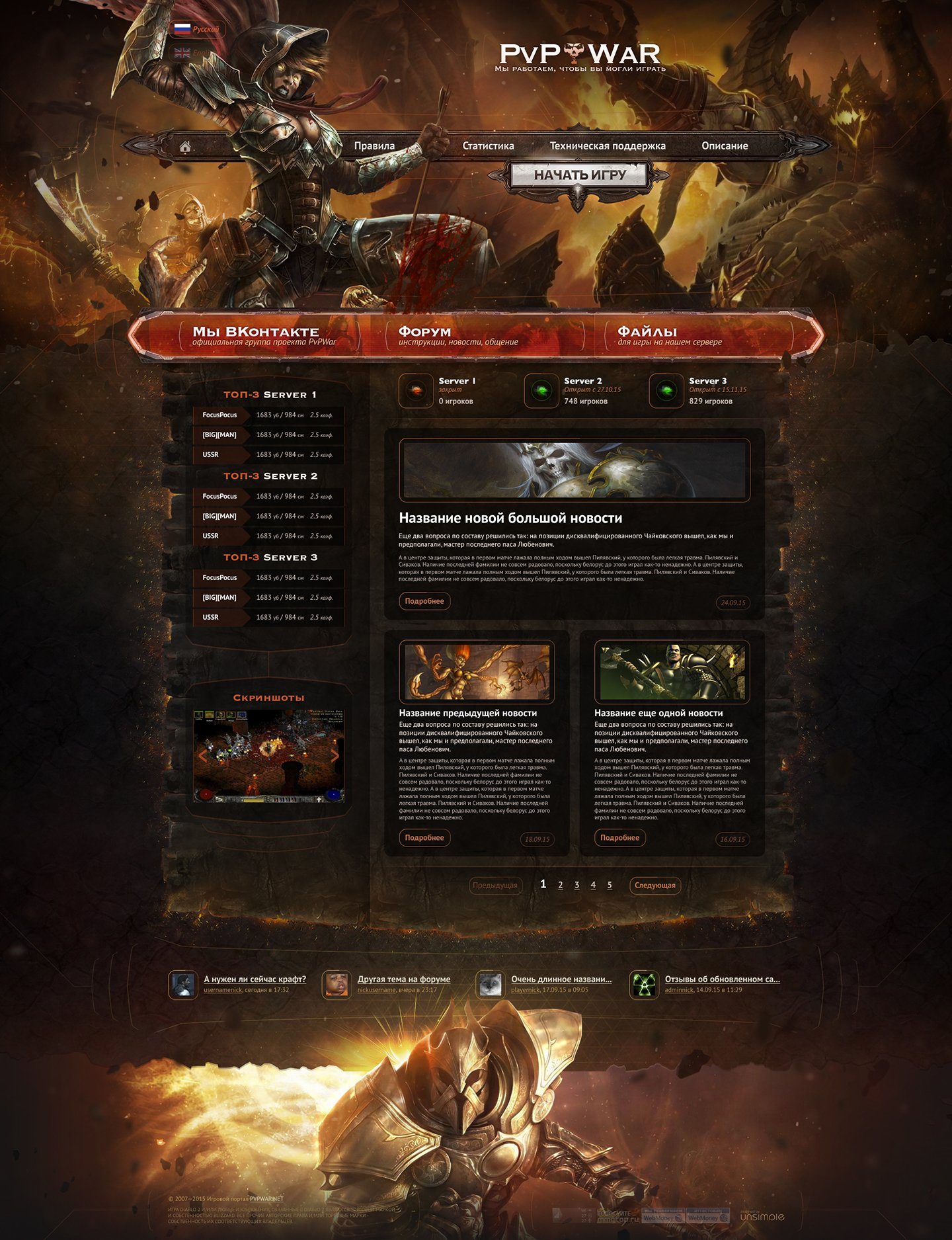 PvPWar > Website for Diablo 2 private  server. Main page