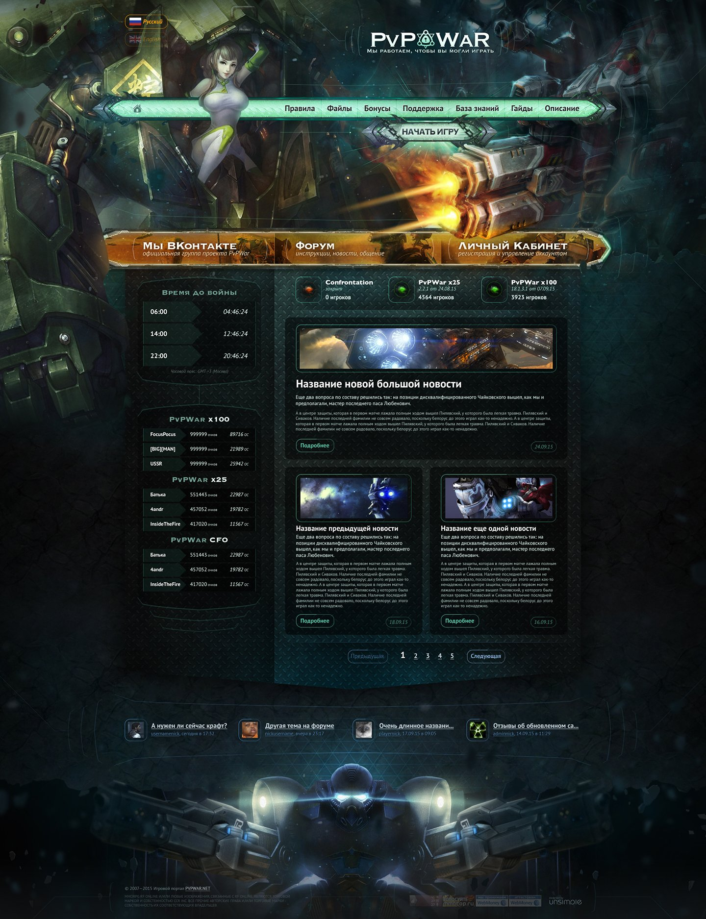 PvPWar > Website for private server Rising Force Online. Main page