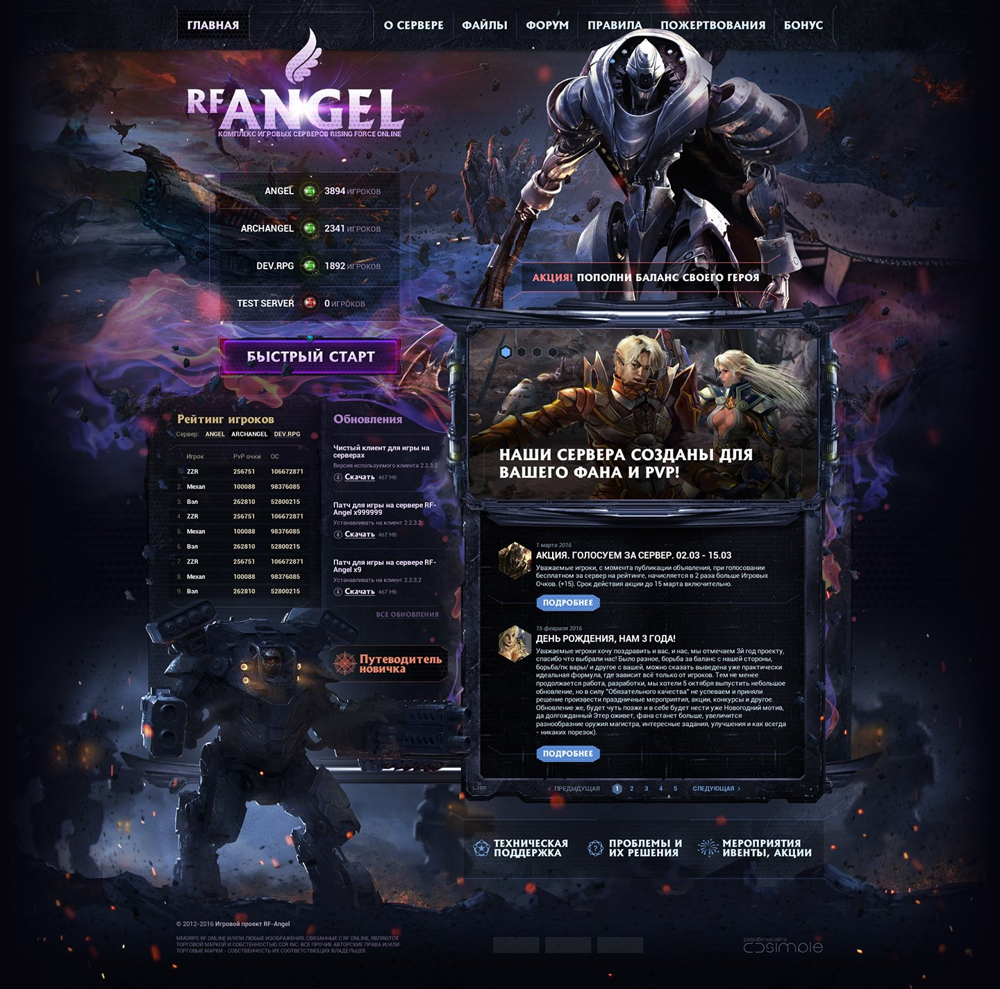 RF-Angel > Website design for private server Rising Force Online. Main page