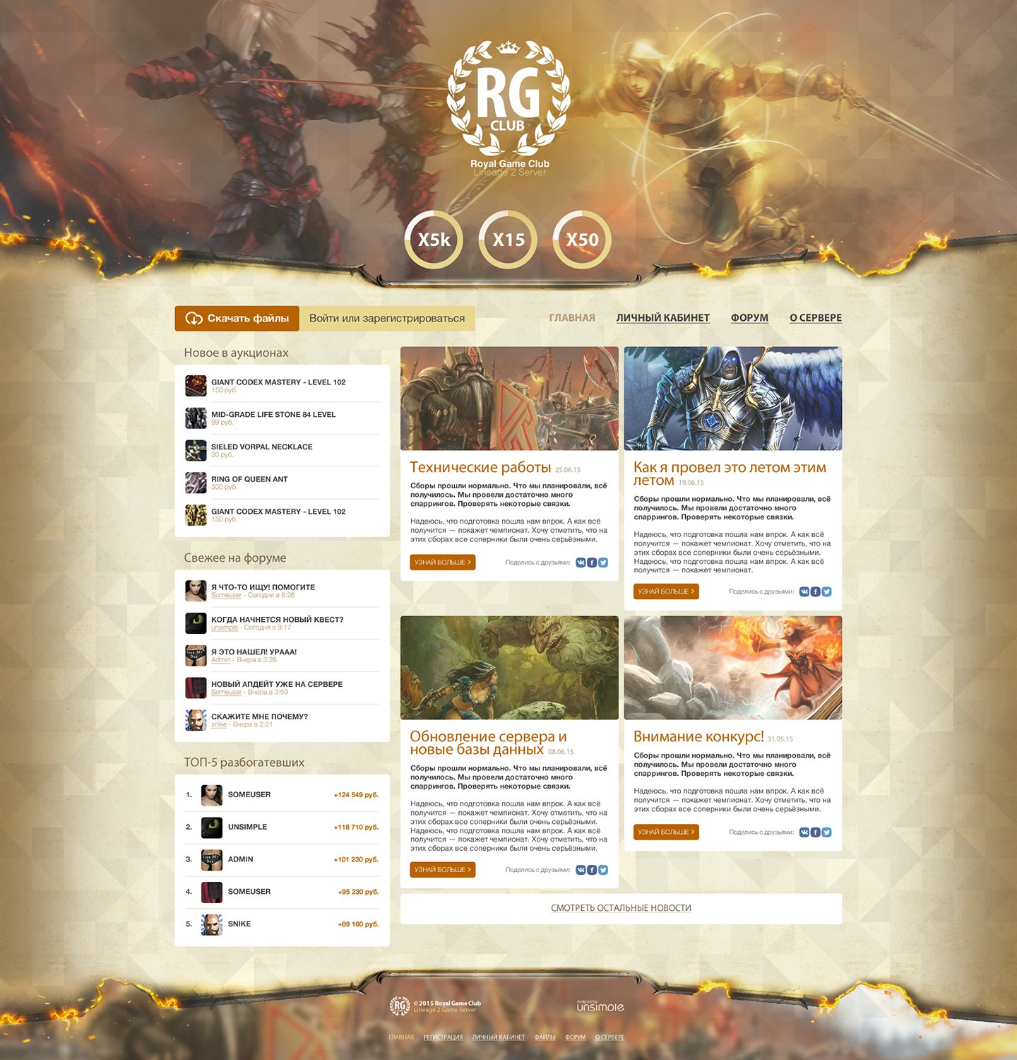 RGClub > Website design for Lineage 2 private server. Main page