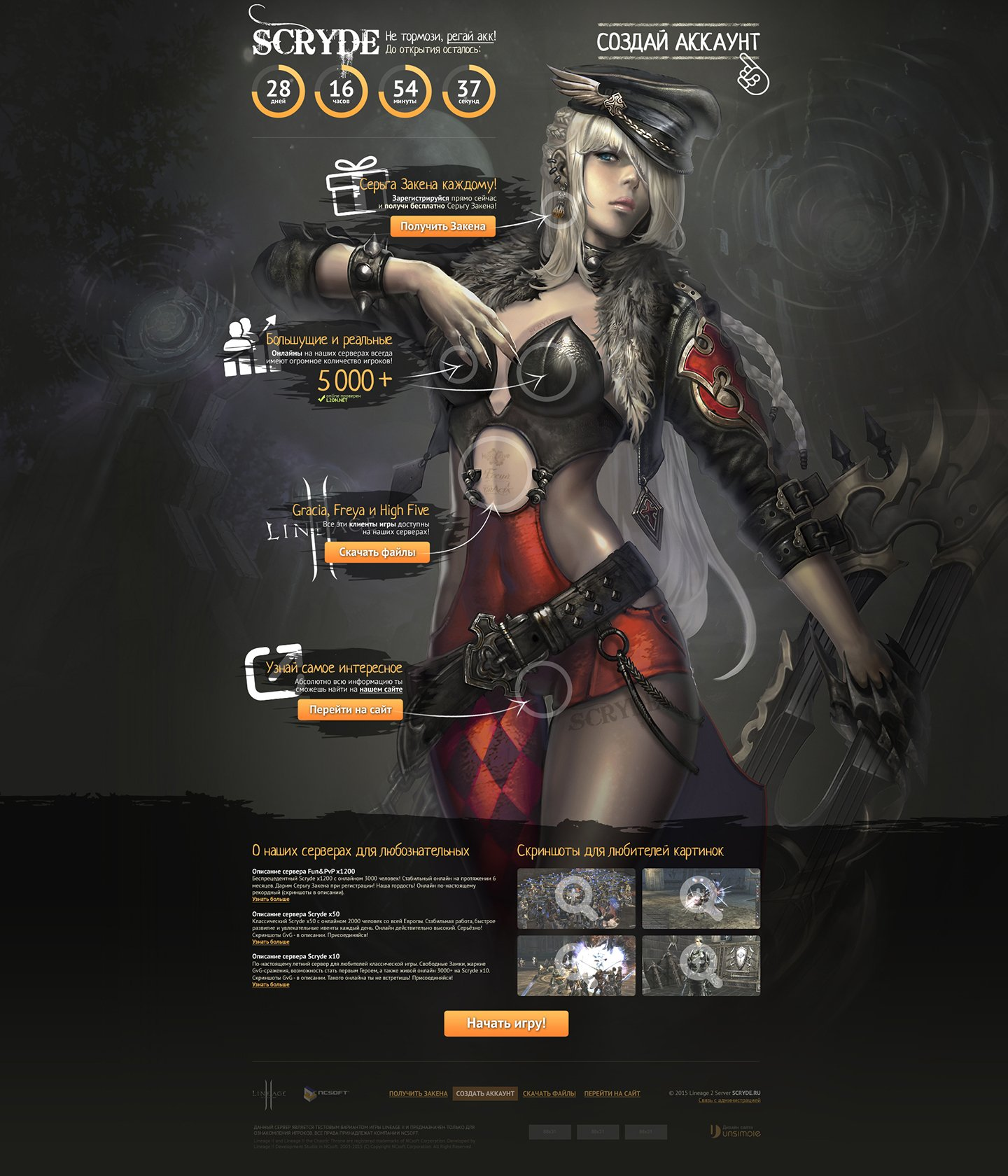 Scryde > Landing page and website design for Lineage 2 private server. Landing page