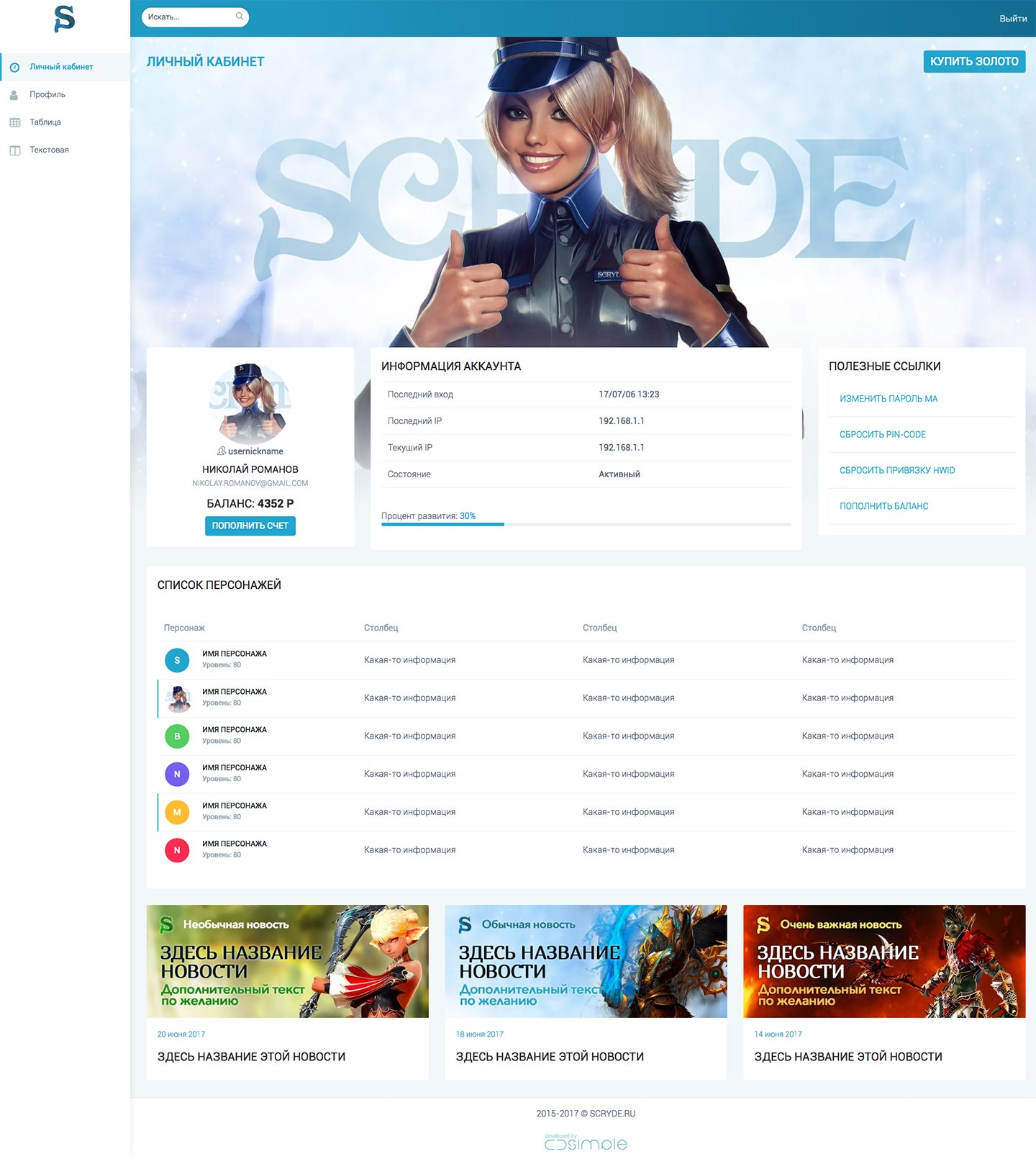 Scryde > Website design for Lineage 2 private  server. Panel
