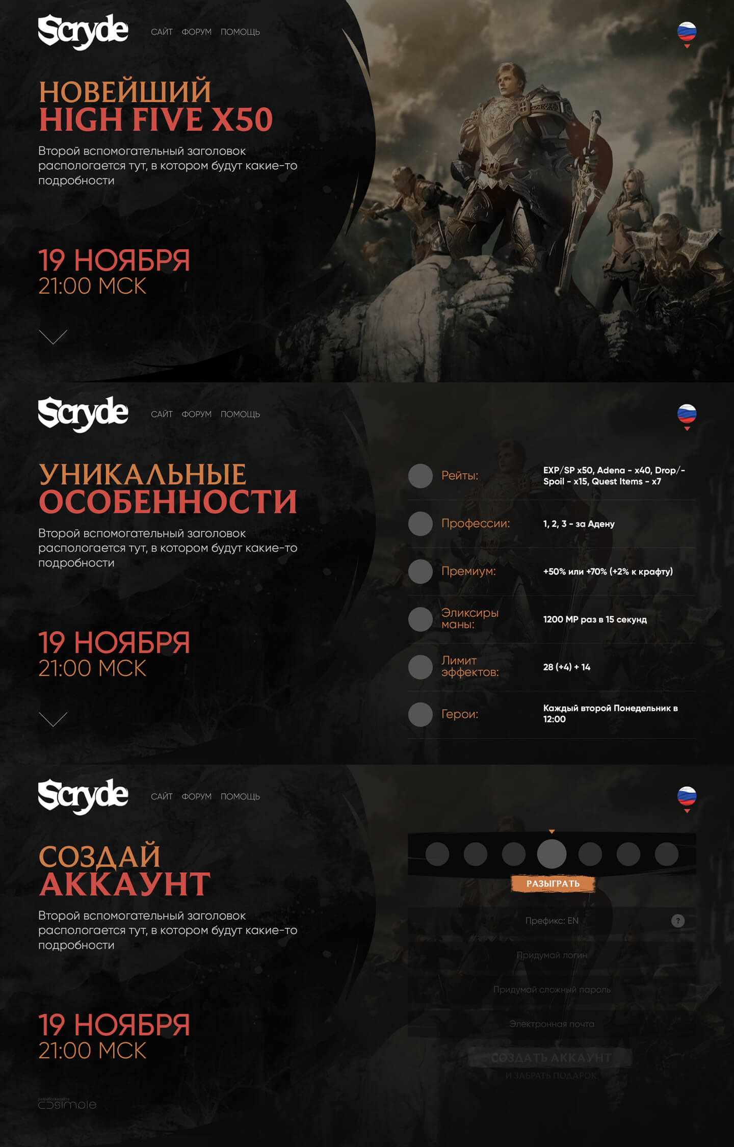 Scryde.X100 > Landing page for Lineage 2 private server. Landing page
