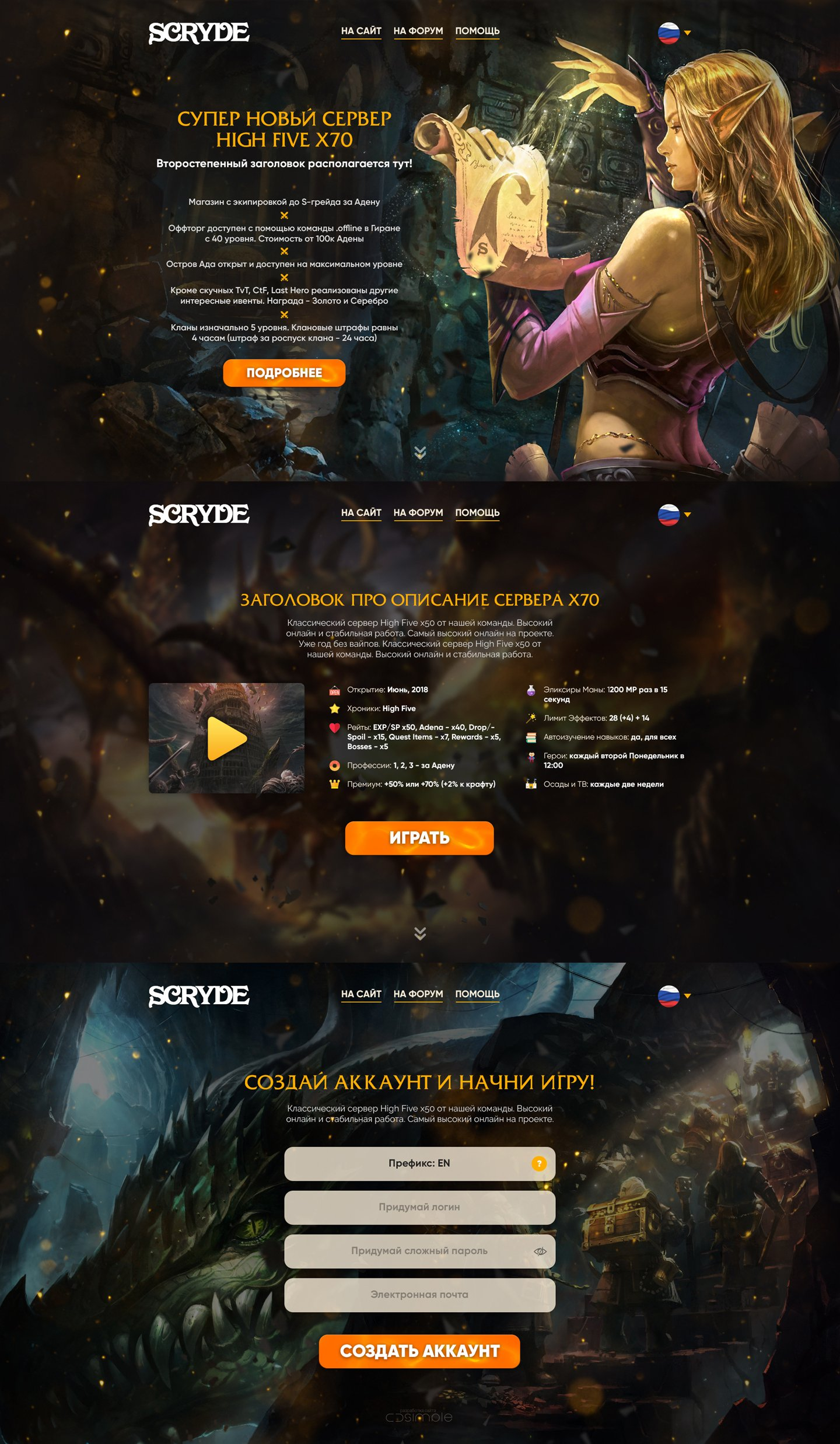 Scryde.X70 > Landing page for Lineage 2 private server. x70 landing page