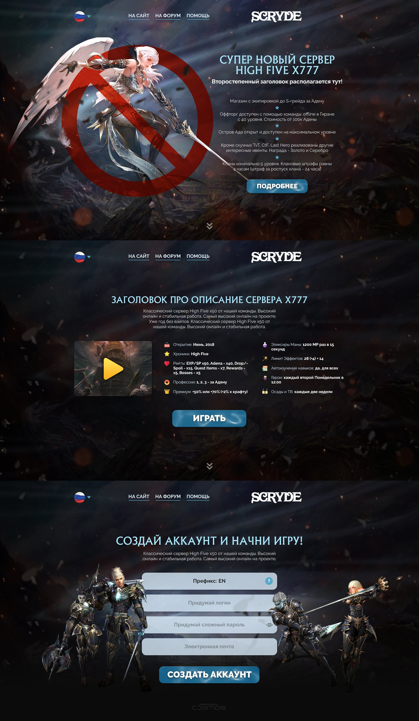 Scryde.X70 > Landing page for Lineage 2 private server. x777 landing page