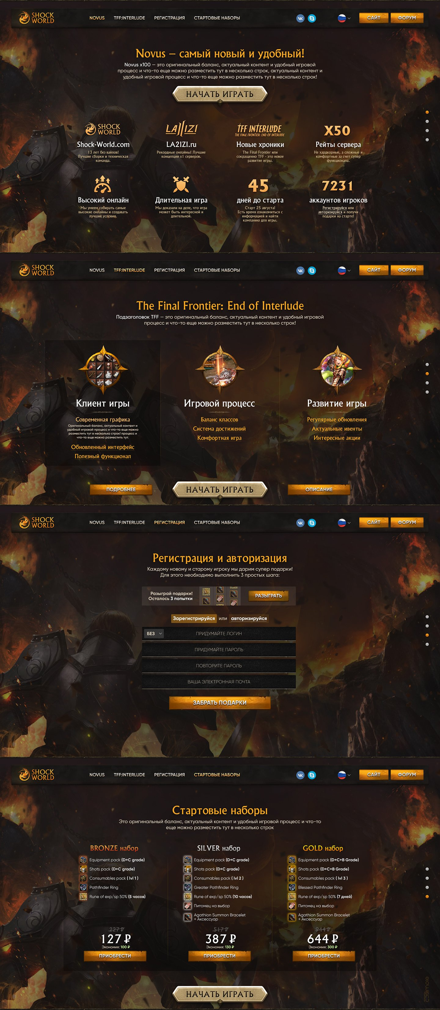 Shock-World > Landing page for Lineage 2 private server. Landing page